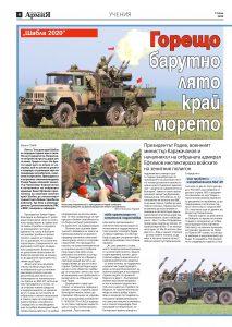 https://www.armymedia.bg/wp-content/uploads/2015/06/04n.page1_-1-213x300.jpg