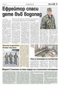 https://www.armymedia.bg/wp-content/uploads/2015/06/05-26-213x300.jpg
