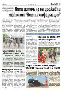 https://www.armymedia.bg/wp-content/uploads/2015/06/05-28-213x300.jpg