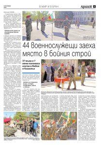 https://www.armymedia.bg/wp-content/uploads/2015/06/05-38-213x300.jpg