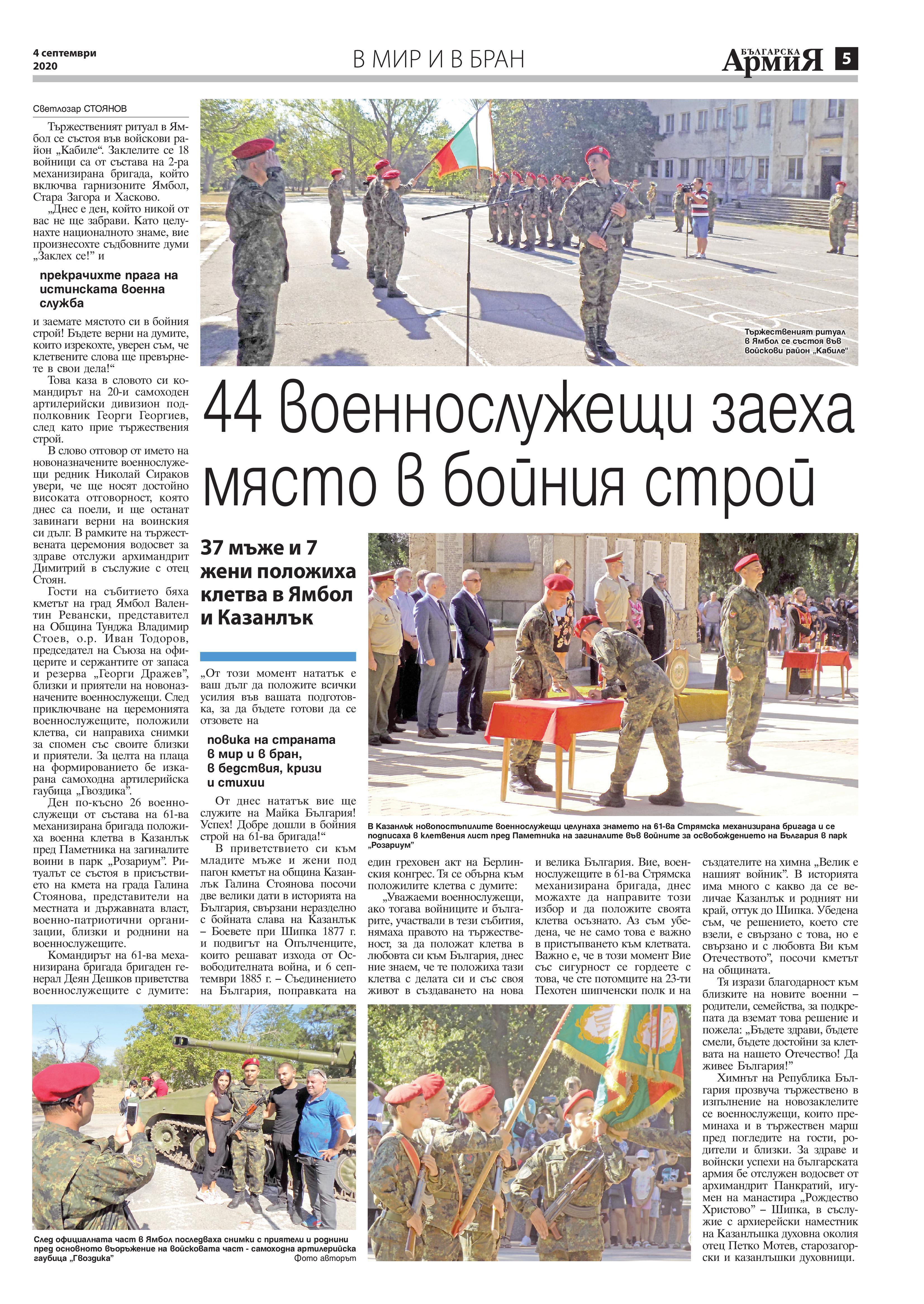 https://www.armymedia.bg/wp-content/uploads/2015/06/05-38.jpg