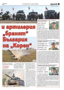 https://www.armymedia.bg/wp-content/uploads/2015/06/05-45-213x300.jpg