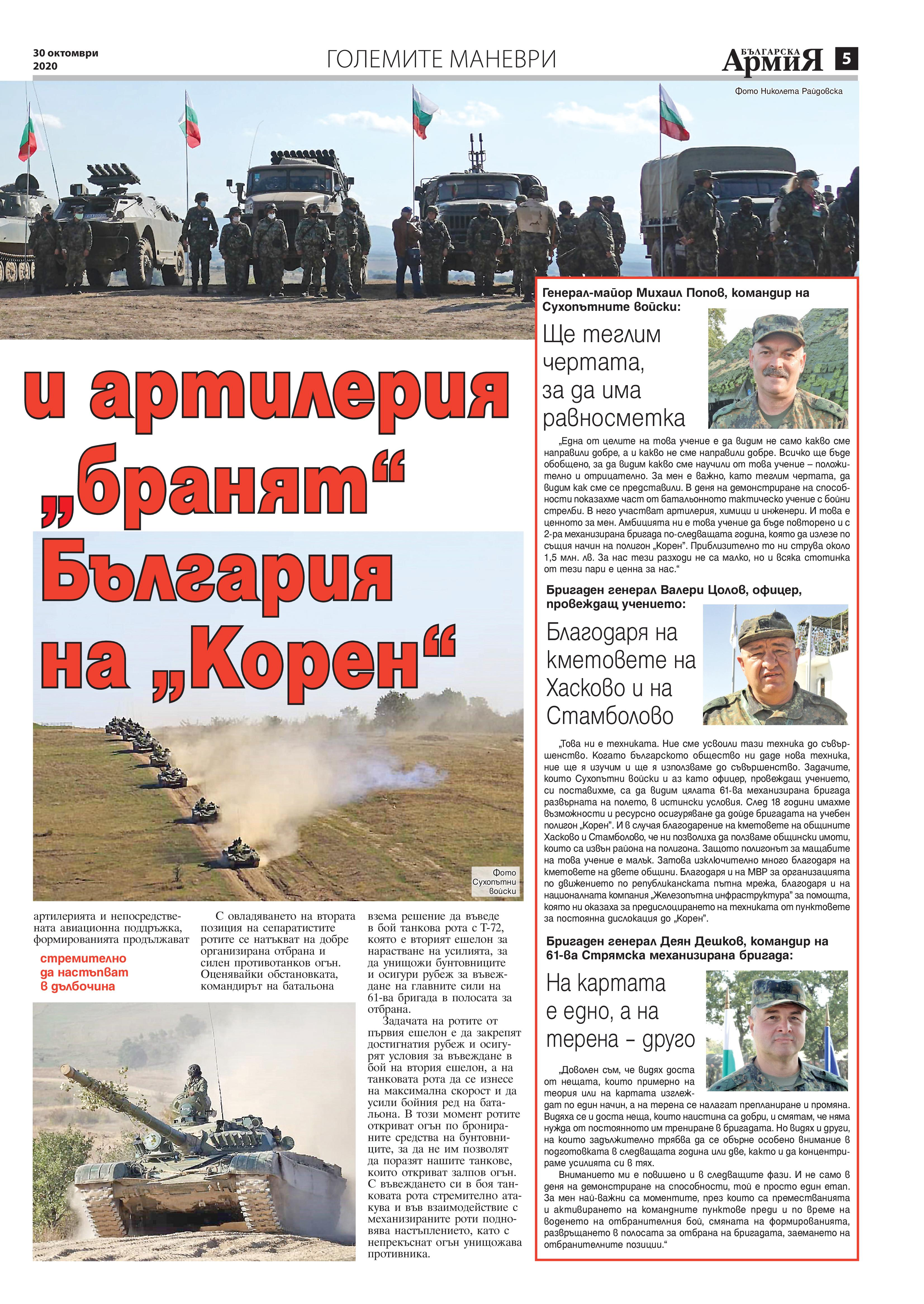 https://www.armymedia.bg/wp-content/uploads/2015/06/05-45.jpg