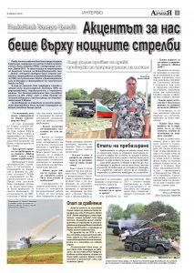 https://www.armymedia.bg/wp-content/uploads/2015/06/05.page1_-102-213x300.jpg