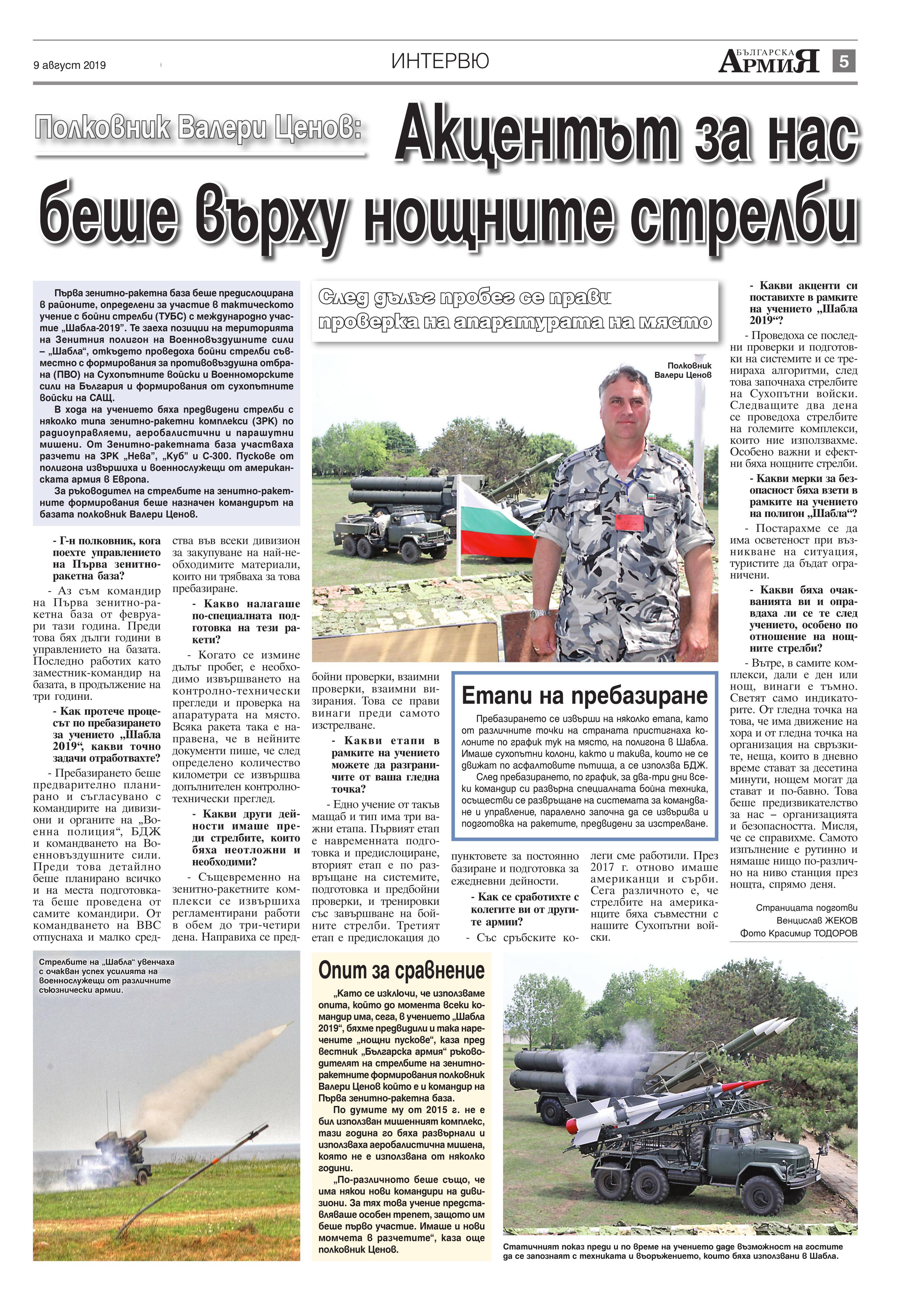 https://www.armymedia.bg/wp-content/uploads/2015/06/05.page1_-102.jpg
