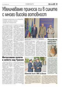https://www.armymedia.bg/wp-content/uploads/2015/06/05.page1_-106-213x300.jpg