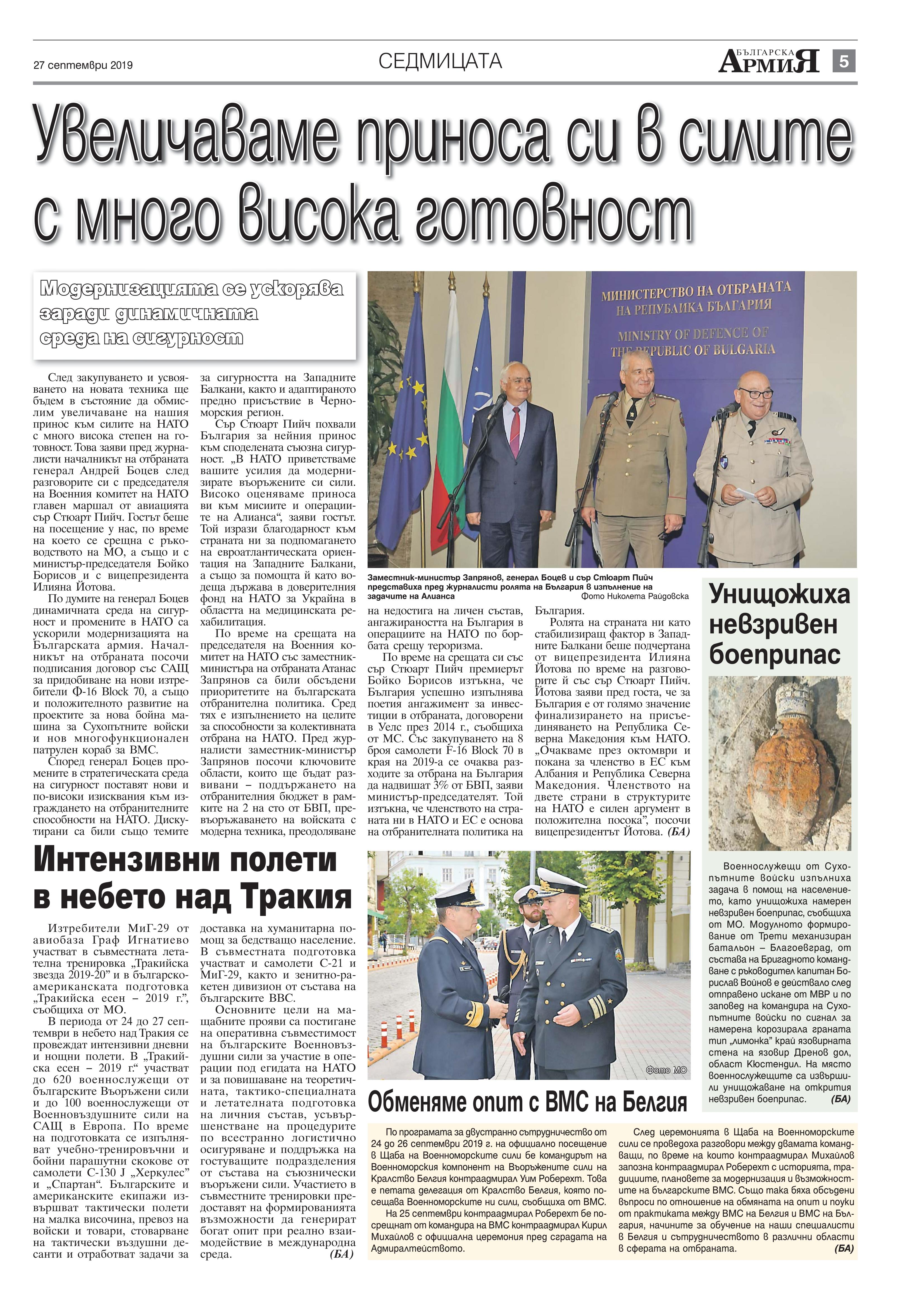 https://www.armymedia.bg/wp-content/uploads/2015/06/05.page1_-106.jpg