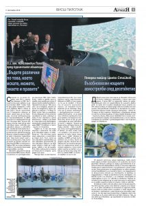 https://www.armymedia.bg/wp-content/uploads/2015/06/05.page1_-107-213x300.jpg