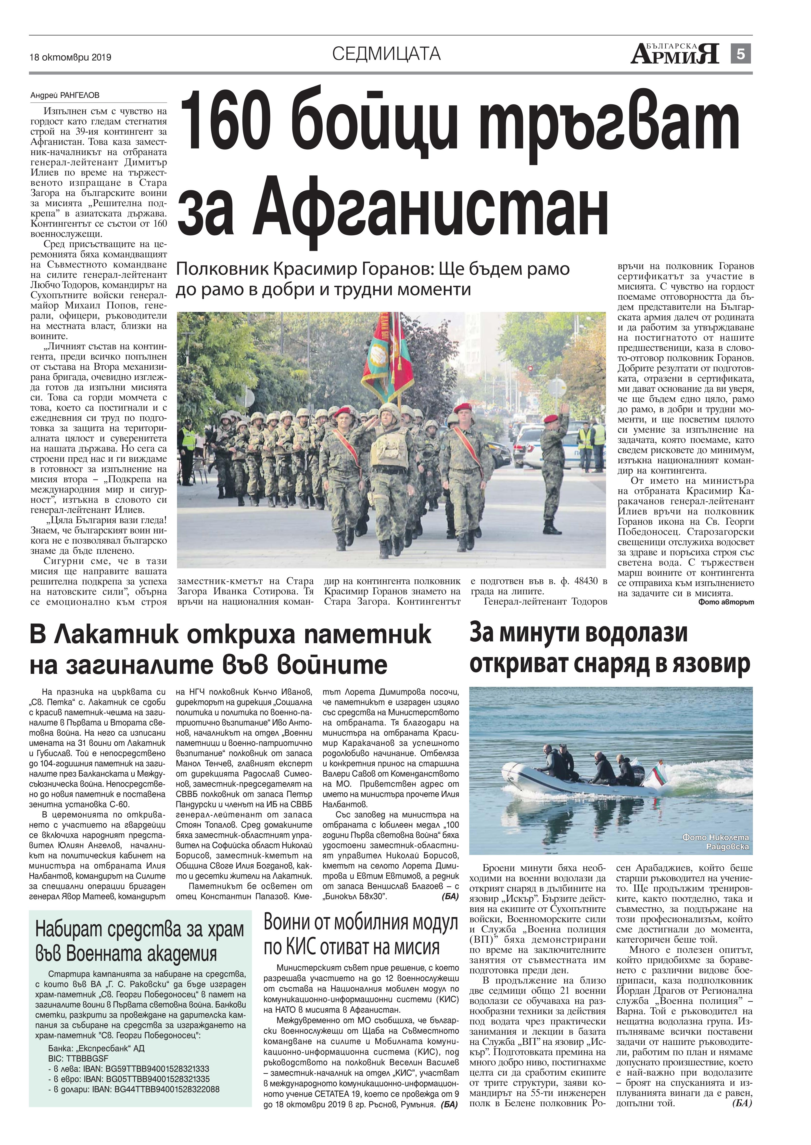 https://www.armymedia.bg/wp-content/uploads/2015/06/05.page1_-108.jpg