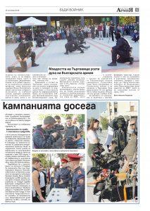 https://www.armymedia.bg/wp-content/uploads/2015/06/05.page1_-109-213x300.jpg