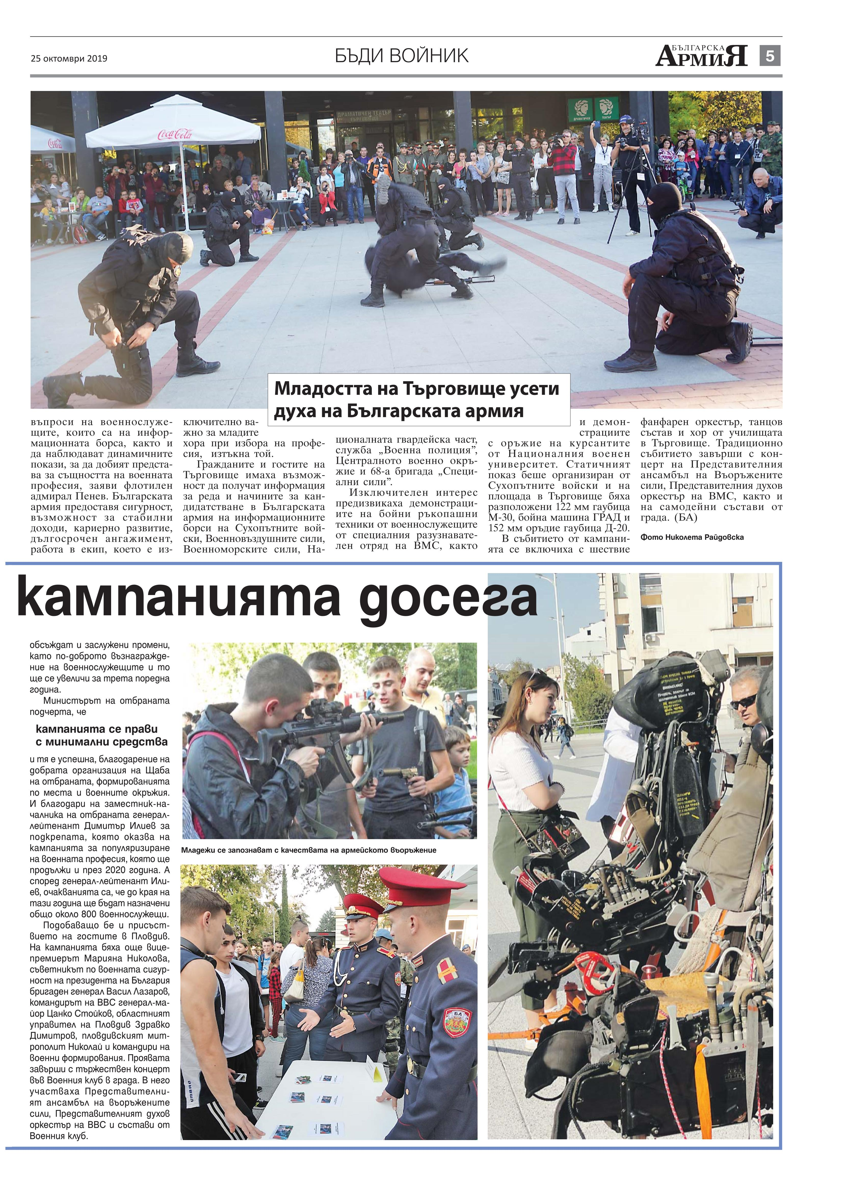 https://www.armymedia.bg/wp-content/uploads/2015/06/05.page1_-109.jpg