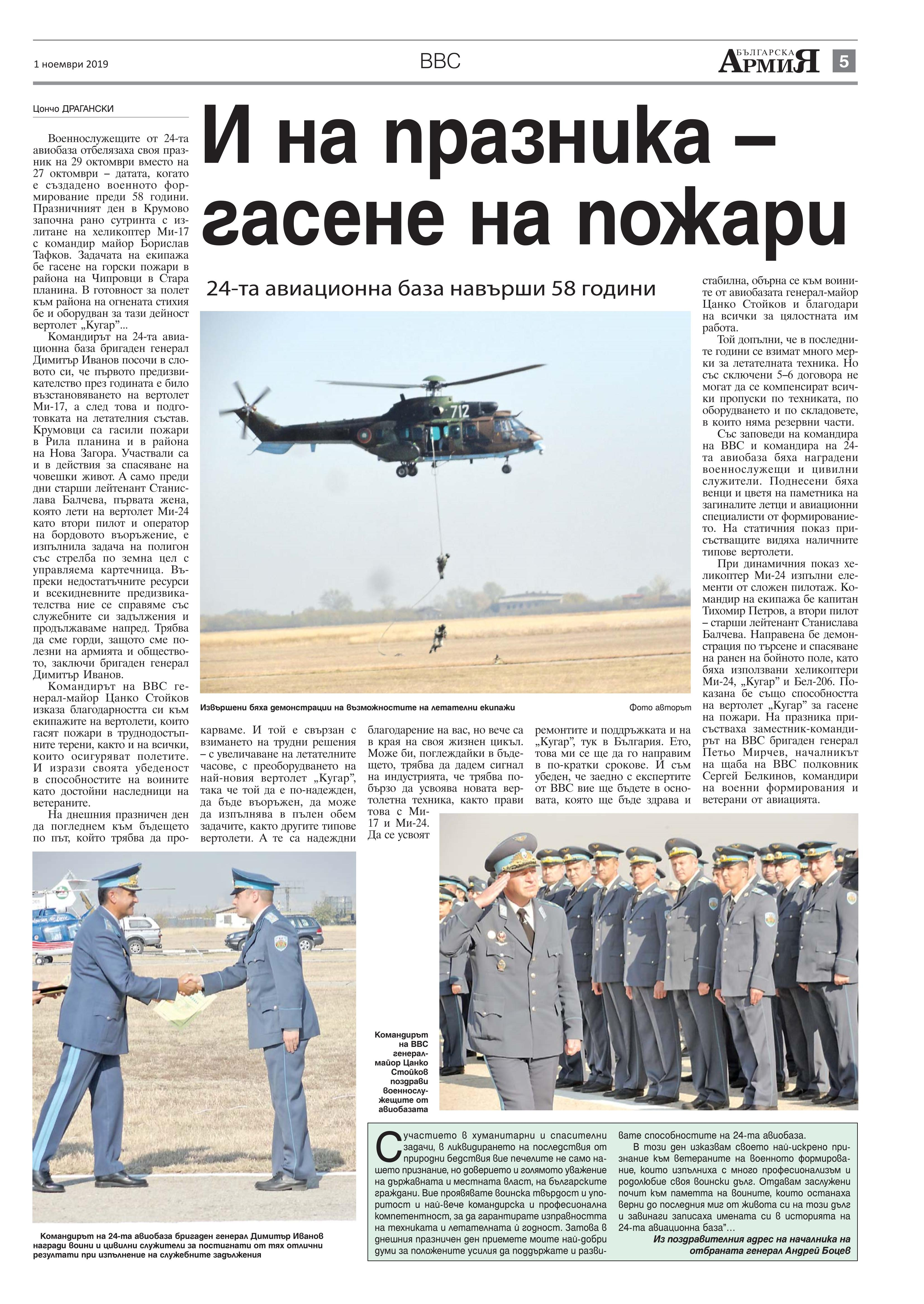https://www.armymedia.bg/wp-content/uploads/2015/06/05.page1_-110.jpg