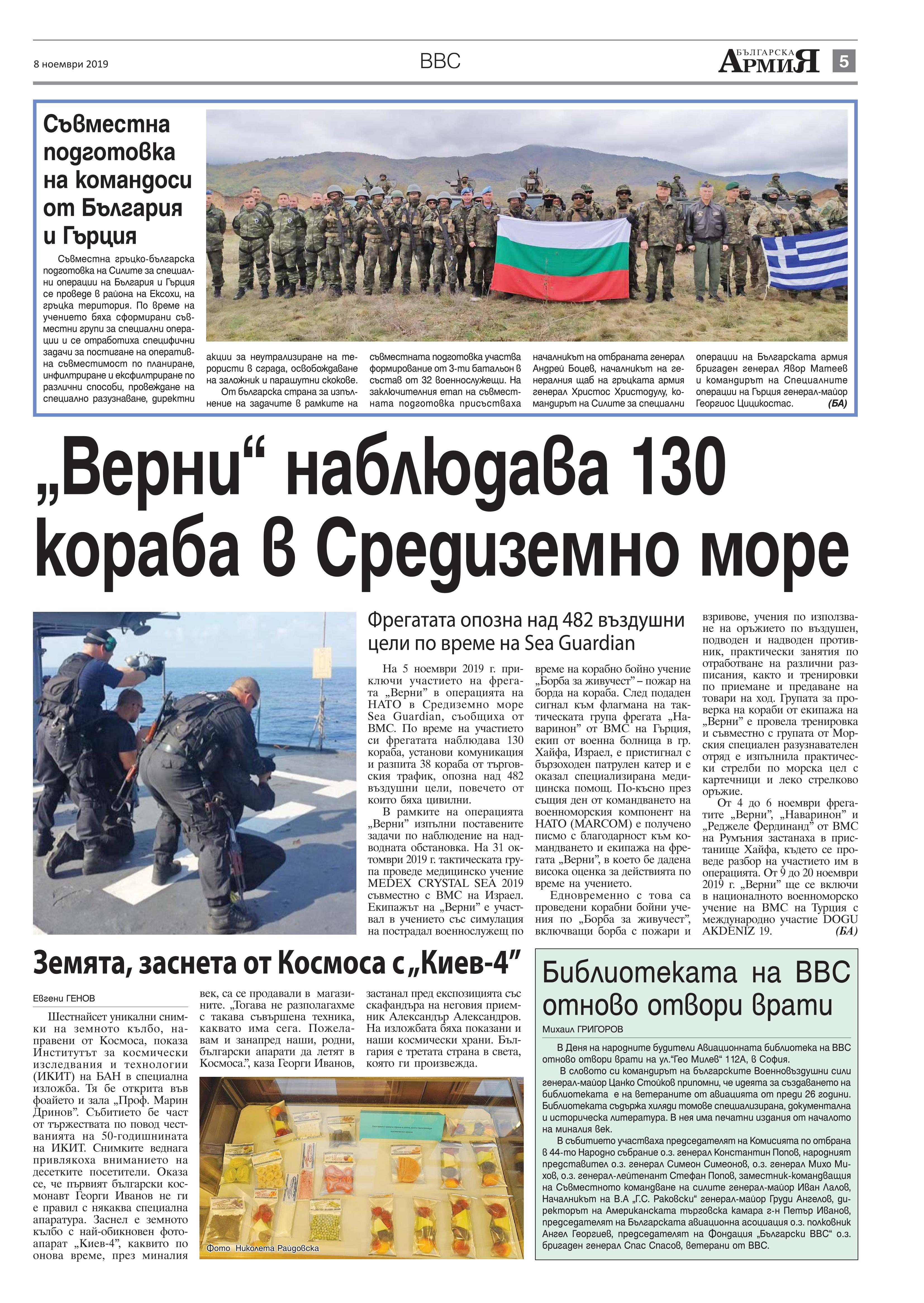 https://www.armymedia.bg/wp-content/uploads/2015/06/05.page1_-111.jpg