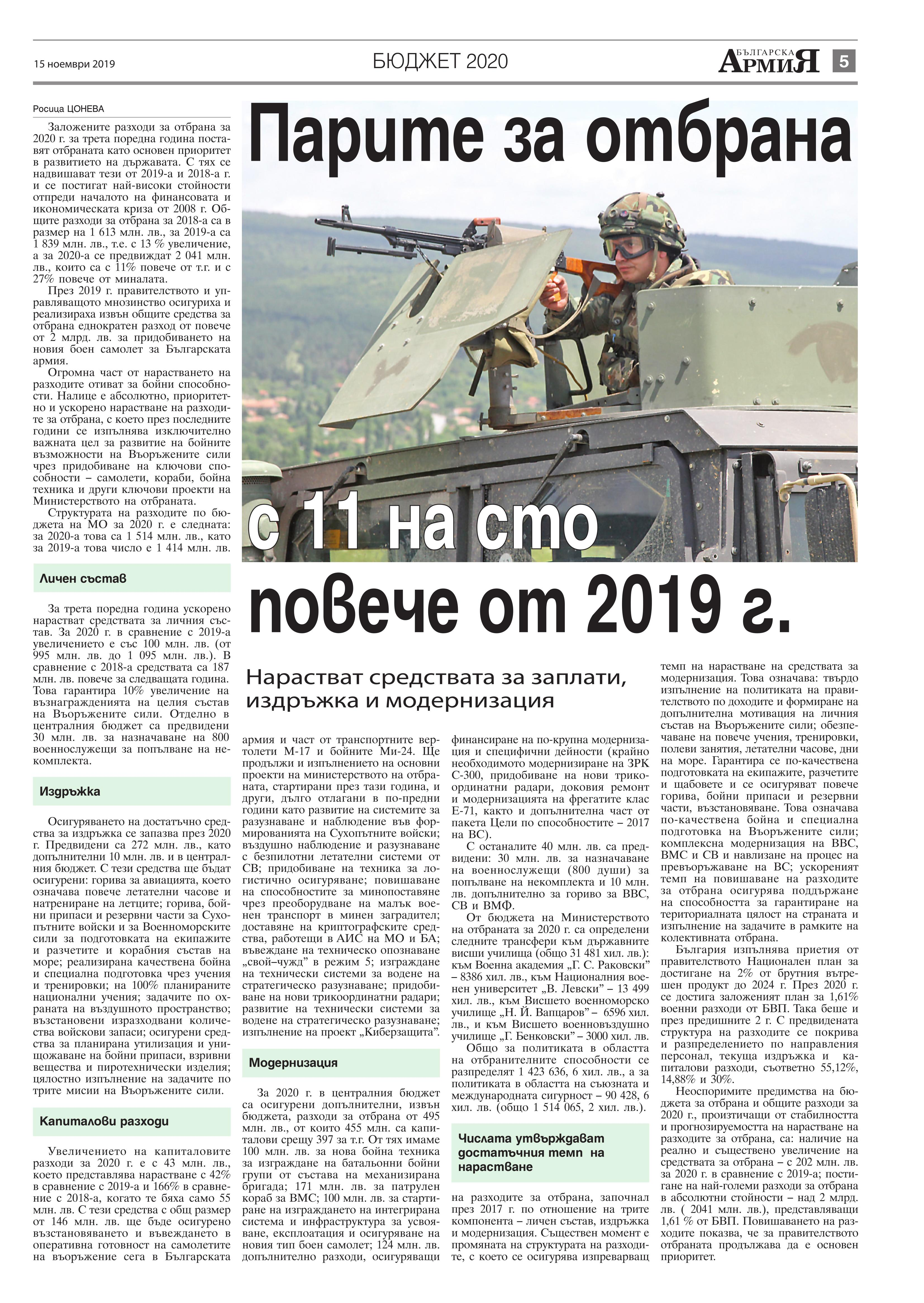 https://www.armymedia.bg/wp-content/uploads/2015/06/05.page1_-112.jpg
