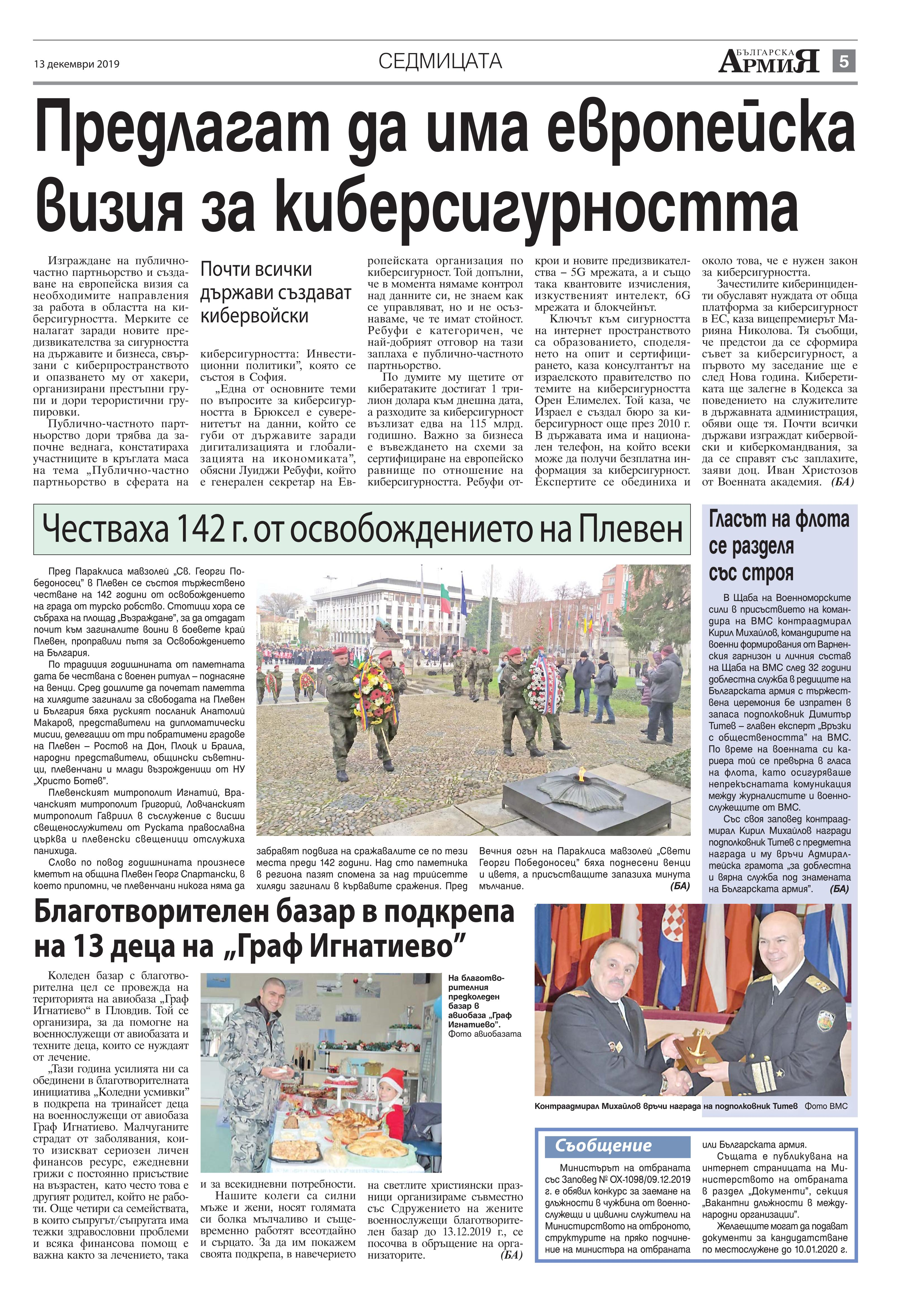 https://www.armymedia.bg/wp-content/uploads/2015/06/05.page1_-115.jpg
