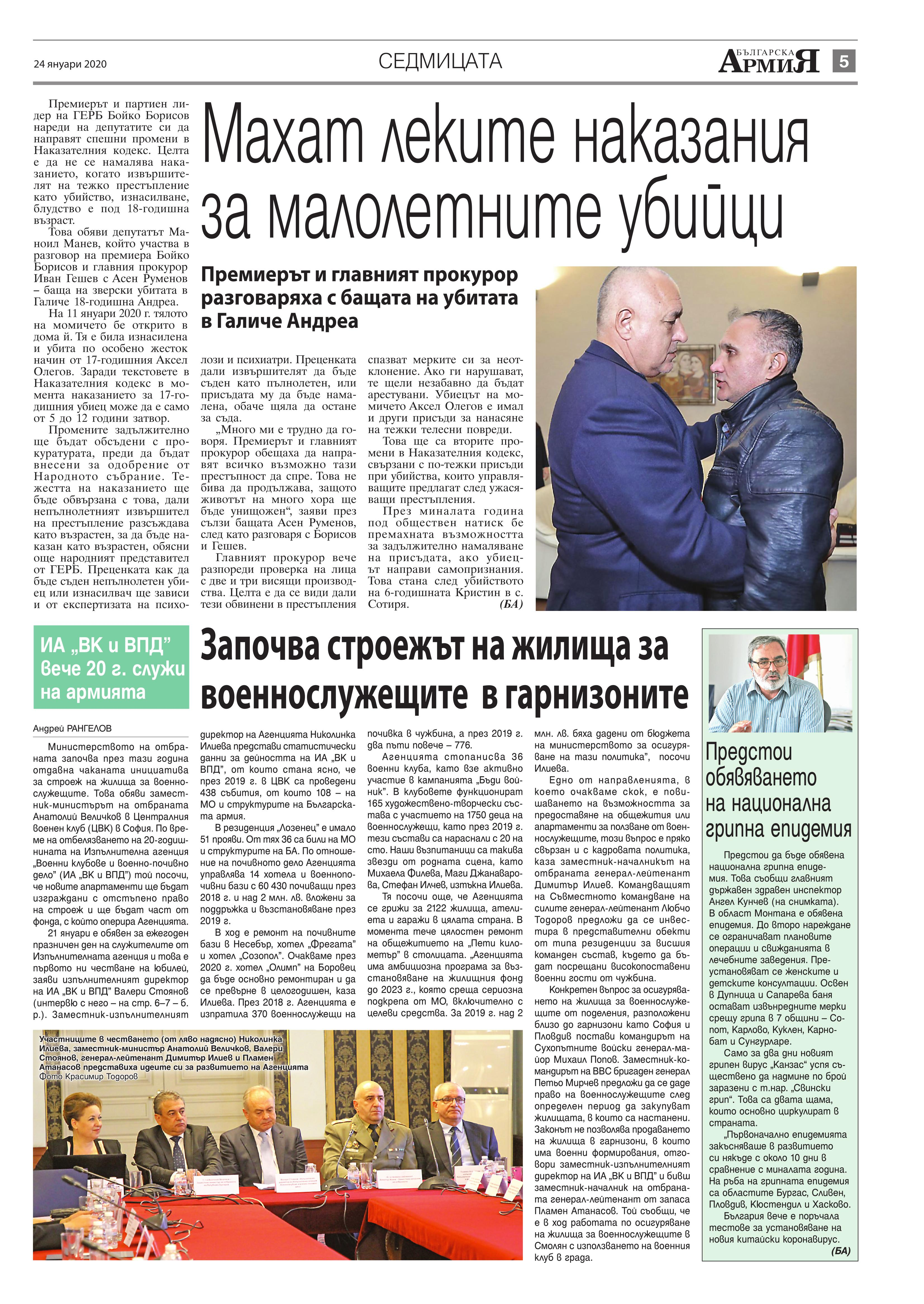 https://www.armymedia.bg/wp-content/uploads/2015/06/05.page1_-120.jpg