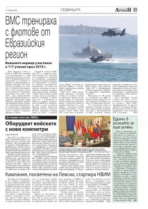 https://www.armymedia.bg/wp-content/uploads/2015/06/05.page1_-121-213x300.jpg