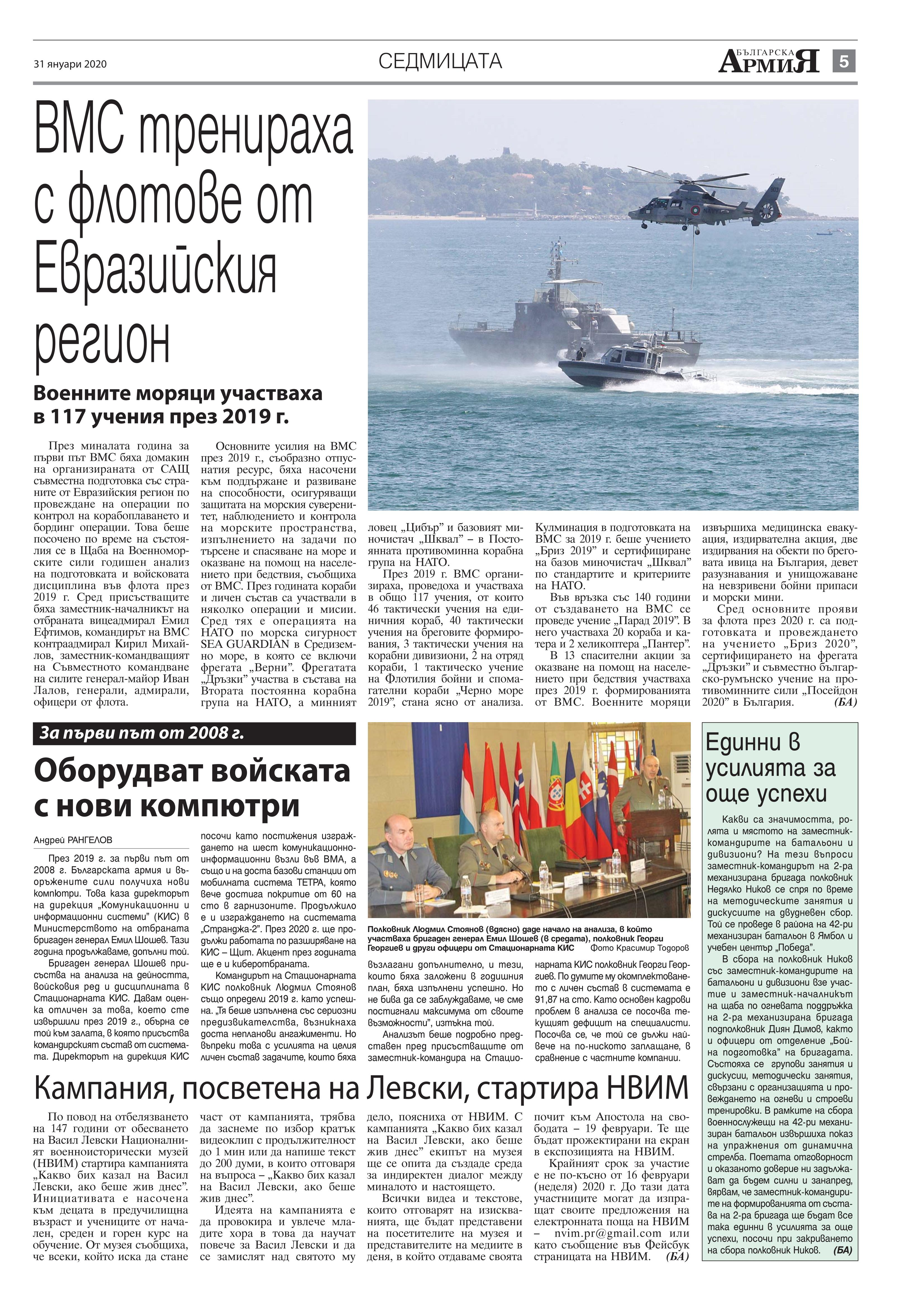 https://www.armymedia.bg/wp-content/uploads/2015/06/05.page1_-121.jpg