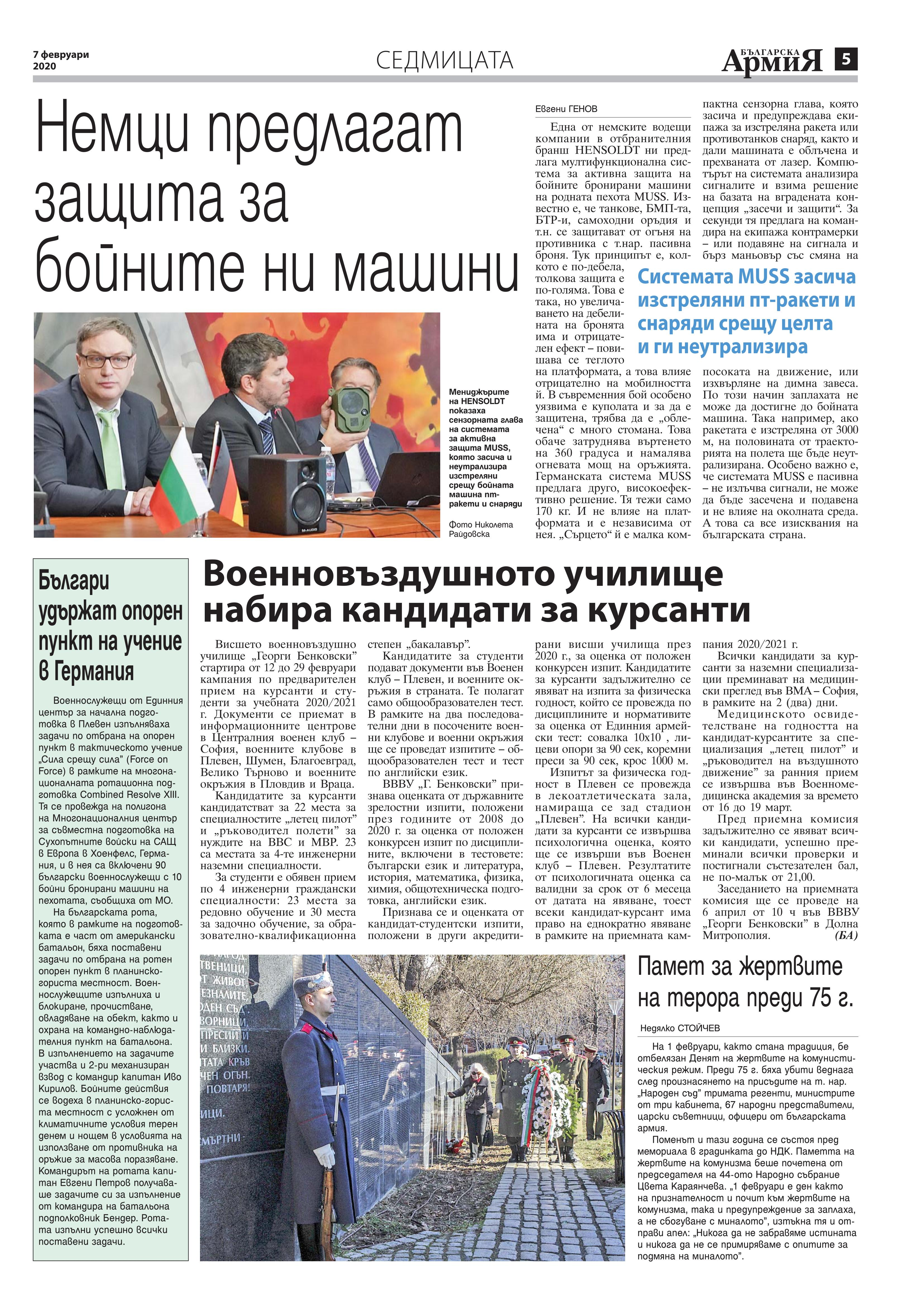 https://www.armymedia.bg/wp-content/uploads/2015/06/05.page1_-122.jpg