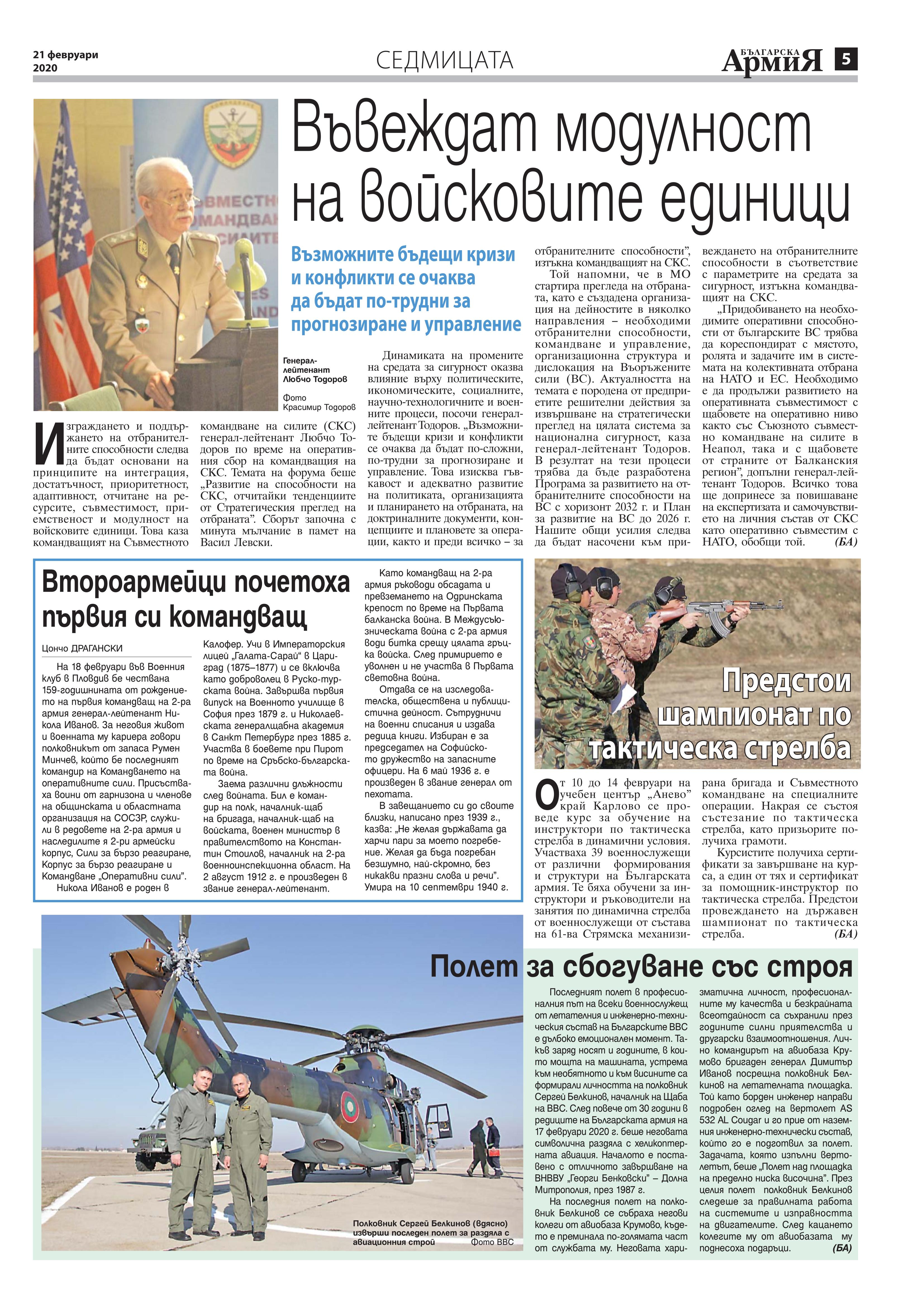 https://www.armymedia.bg/wp-content/uploads/2015/06/05.page1_-123.jpg