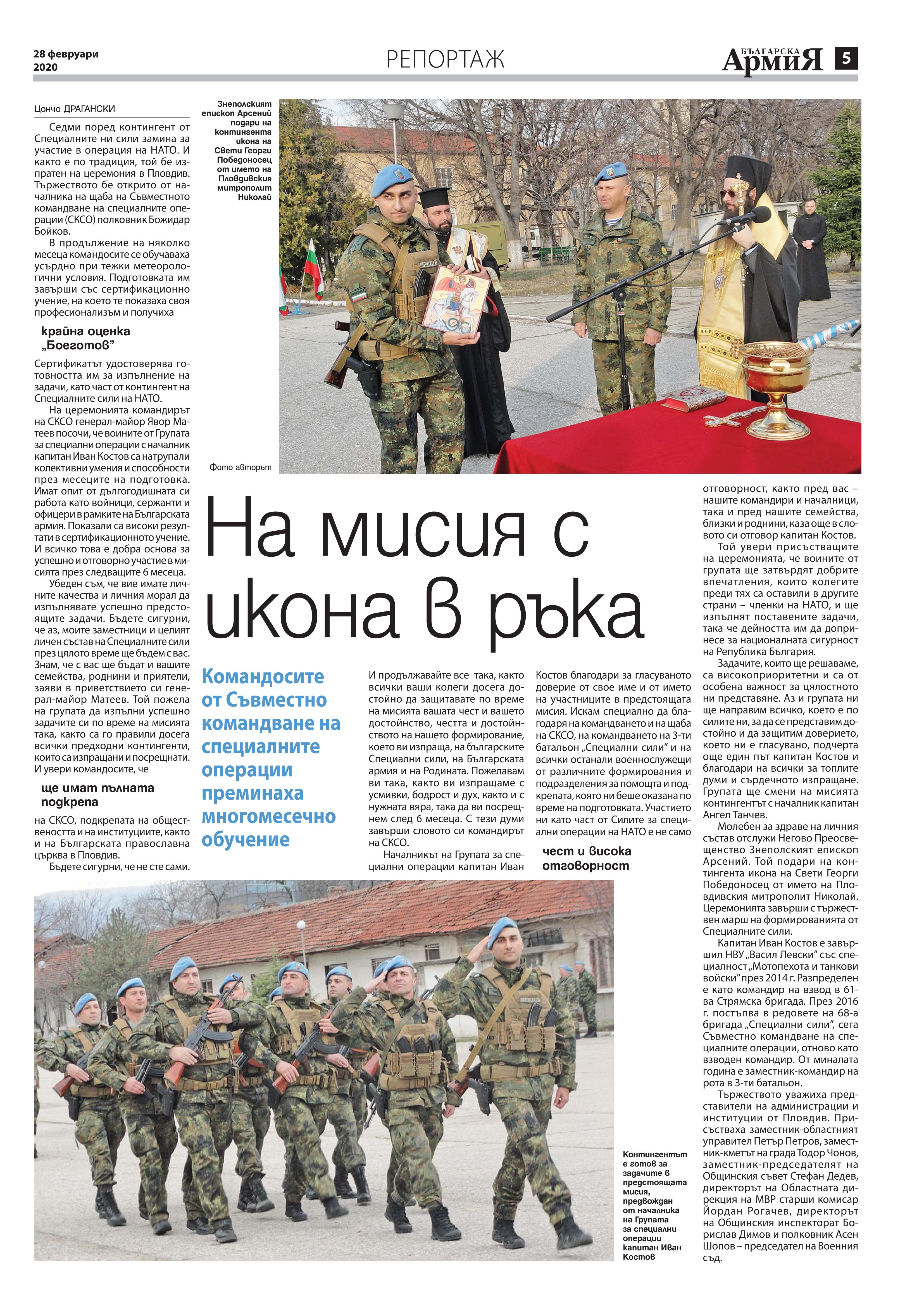 https://www.armymedia.bg/wp-content/uploads/2015/06/05.page1_-124.jpg