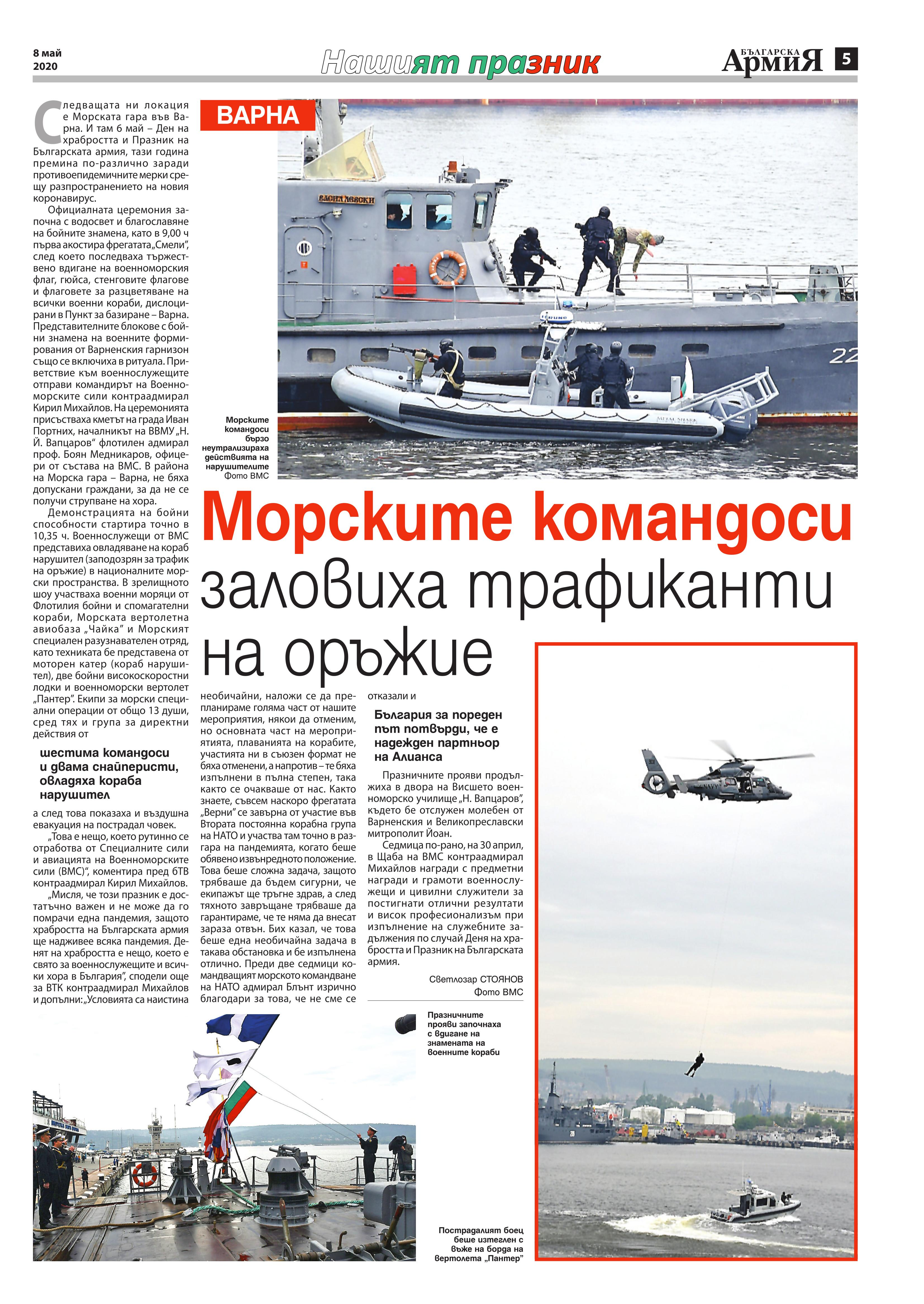 https://www.armymedia.bg/wp-content/uploads/2015/06/05.page1_-134.jpg