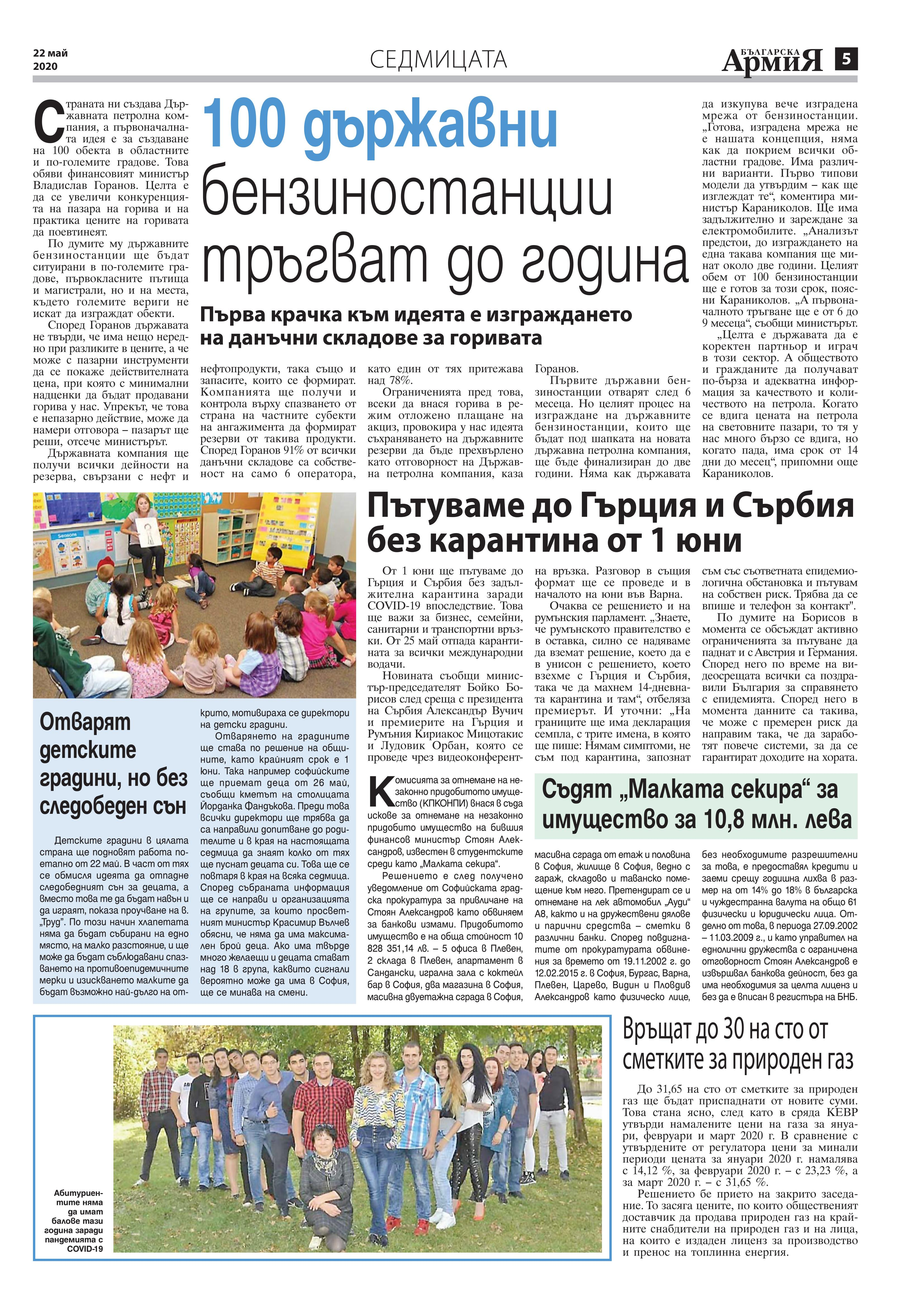 https://www.armymedia.bg/wp-content/uploads/2015/06/05.page1_-136.jpg
