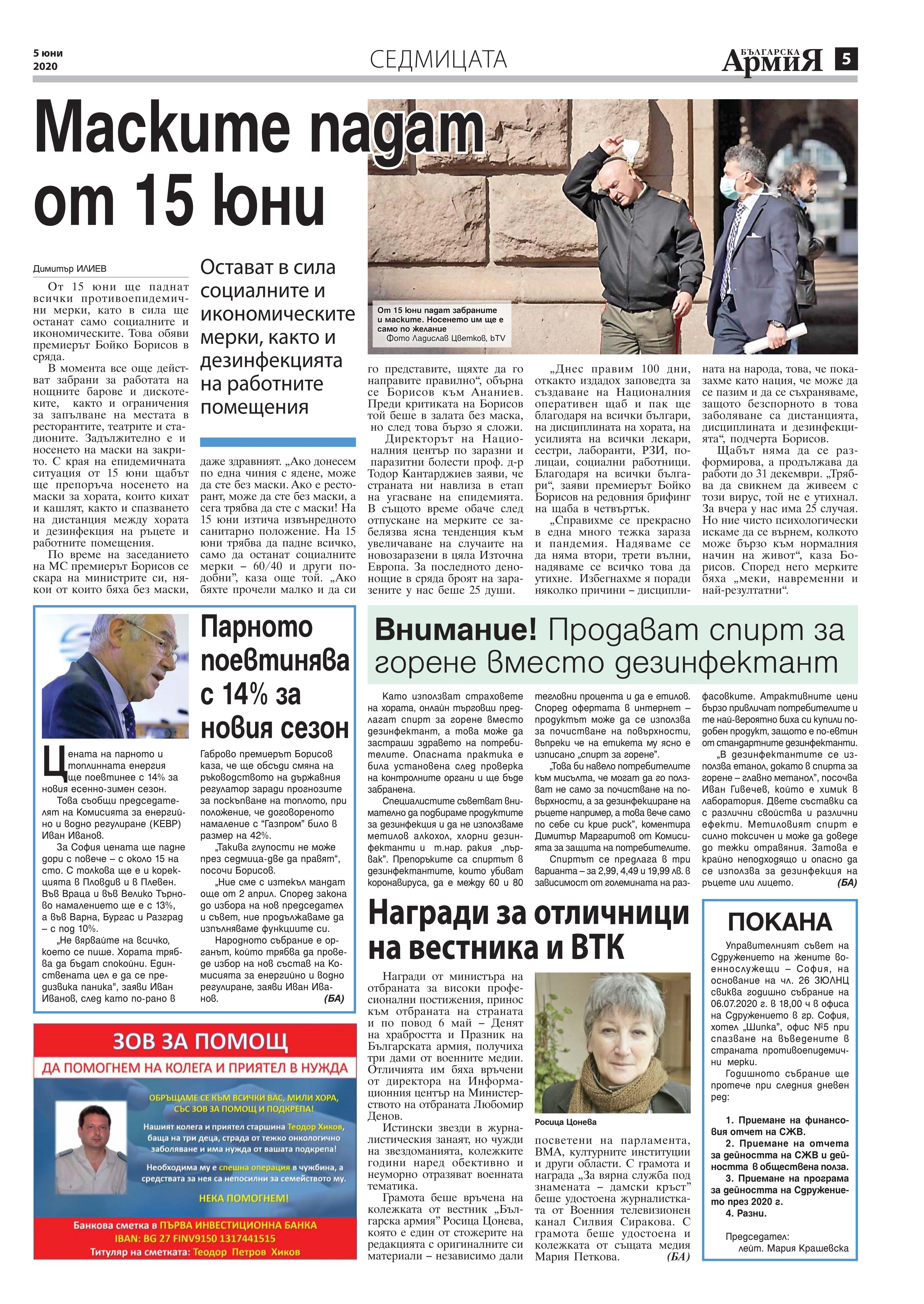 https://www.armymedia.bg/wp-content/uploads/2015/06/05.page1_-138.jpg