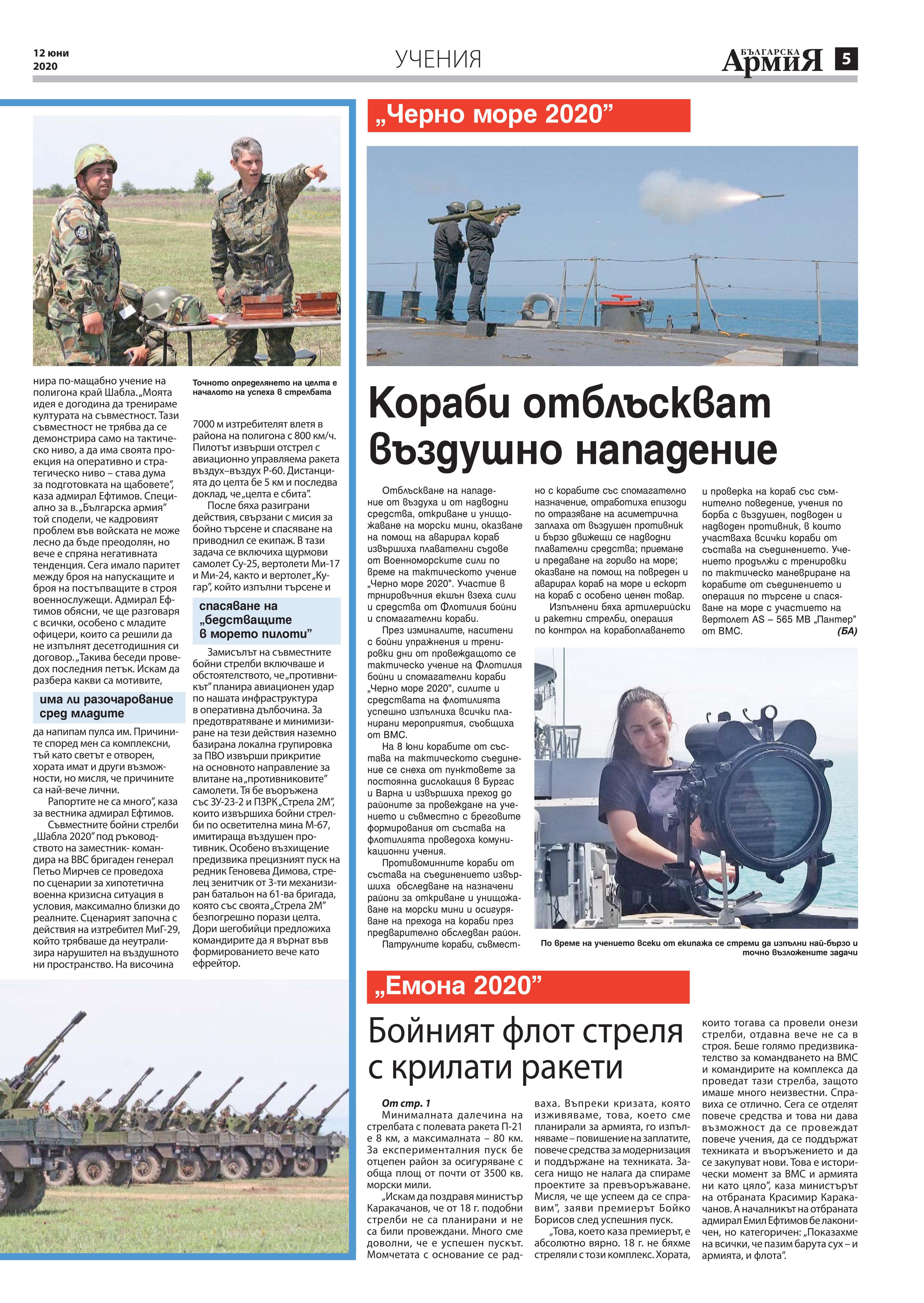 https://www.armymedia.bg/wp-content/uploads/2015/06/05.page1_-139.jpg