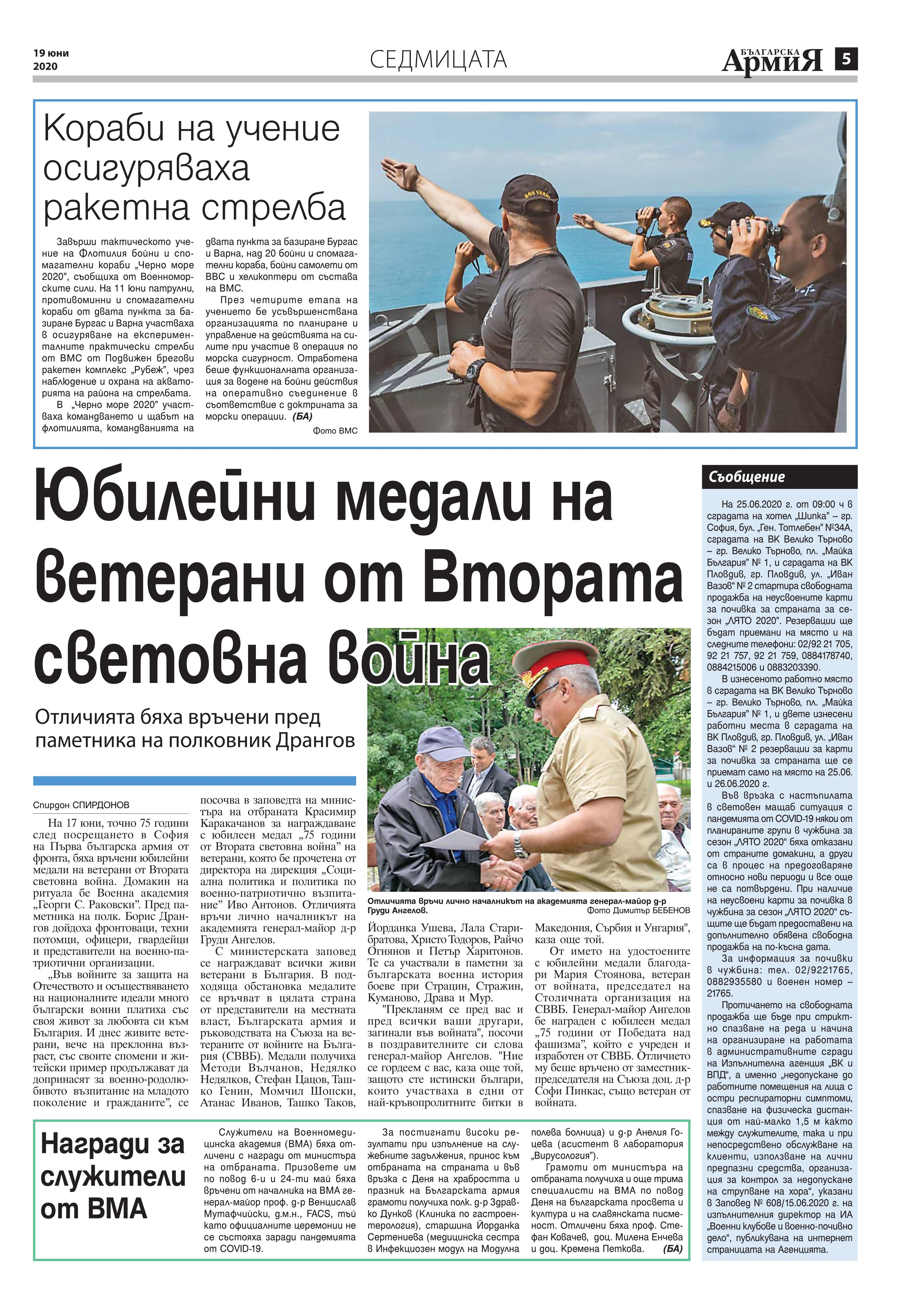 https://www.armymedia.bg/wp-content/uploads/2015/06/05.page1_-140.jpg