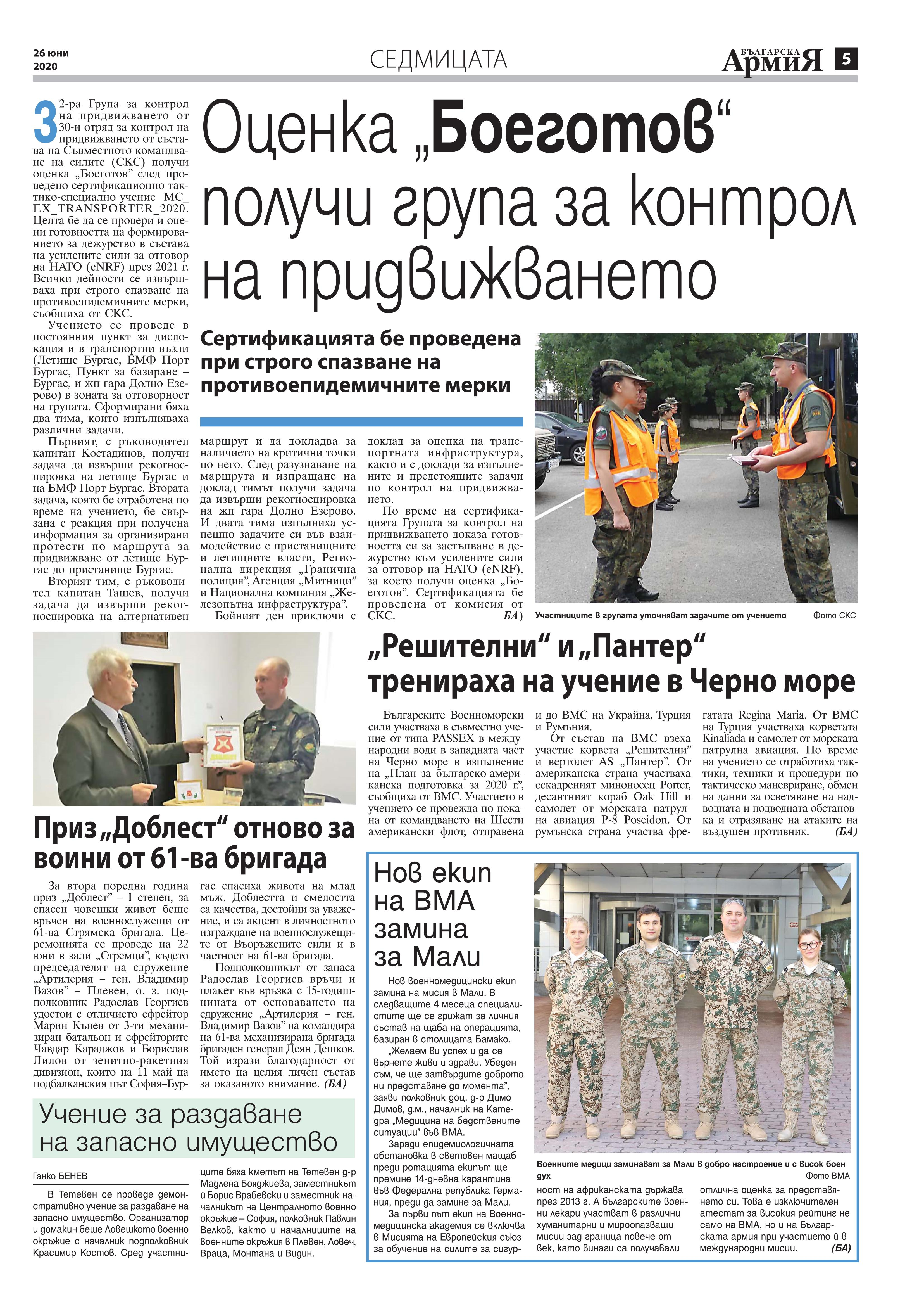 https://www.armymedia.bg/wp-content/uploads/2015/06/05.page1_-141.jpg