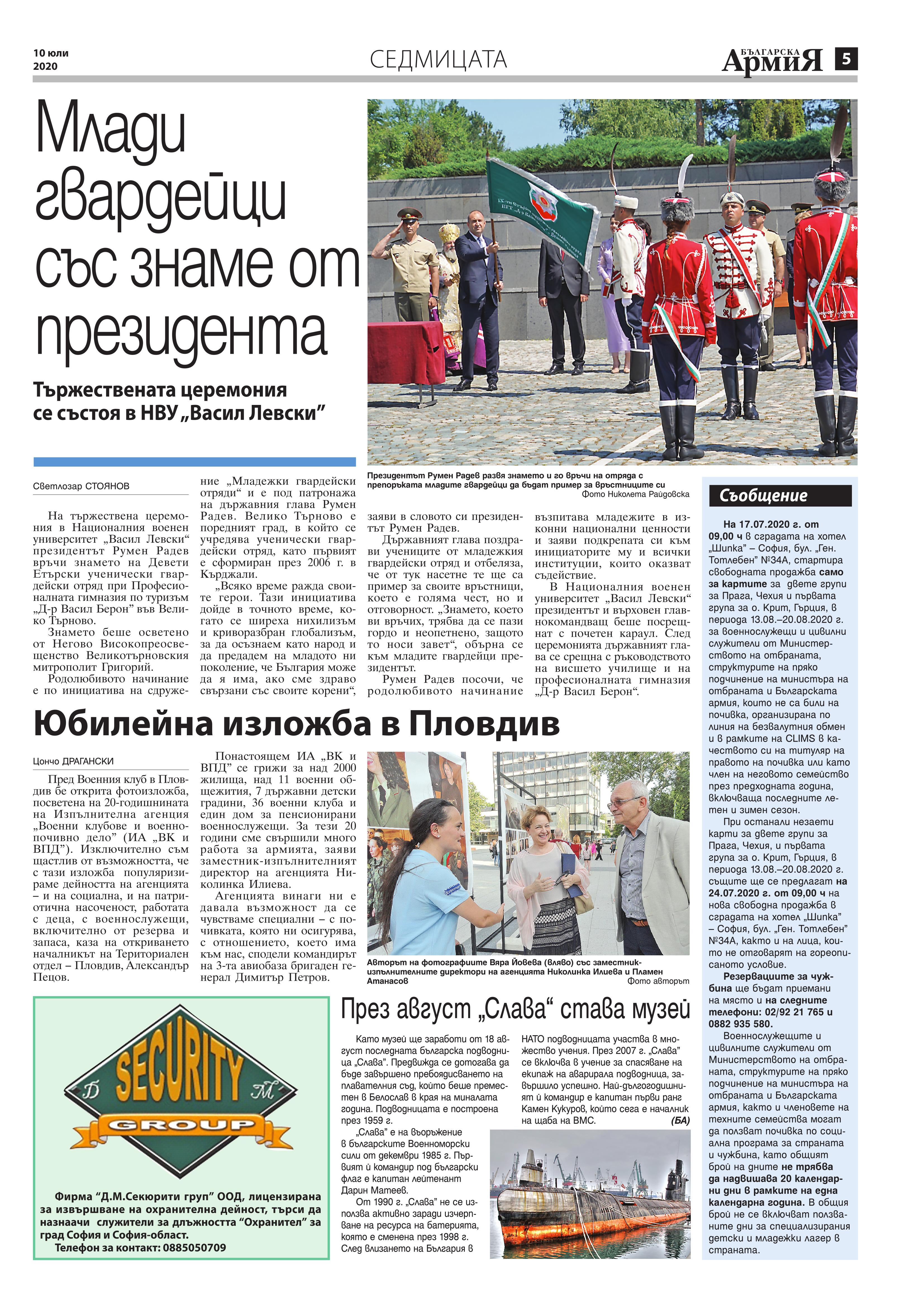 https://www.armymedia.bg/wp-content/uploads/2015/06/05.page1_-142.jpg