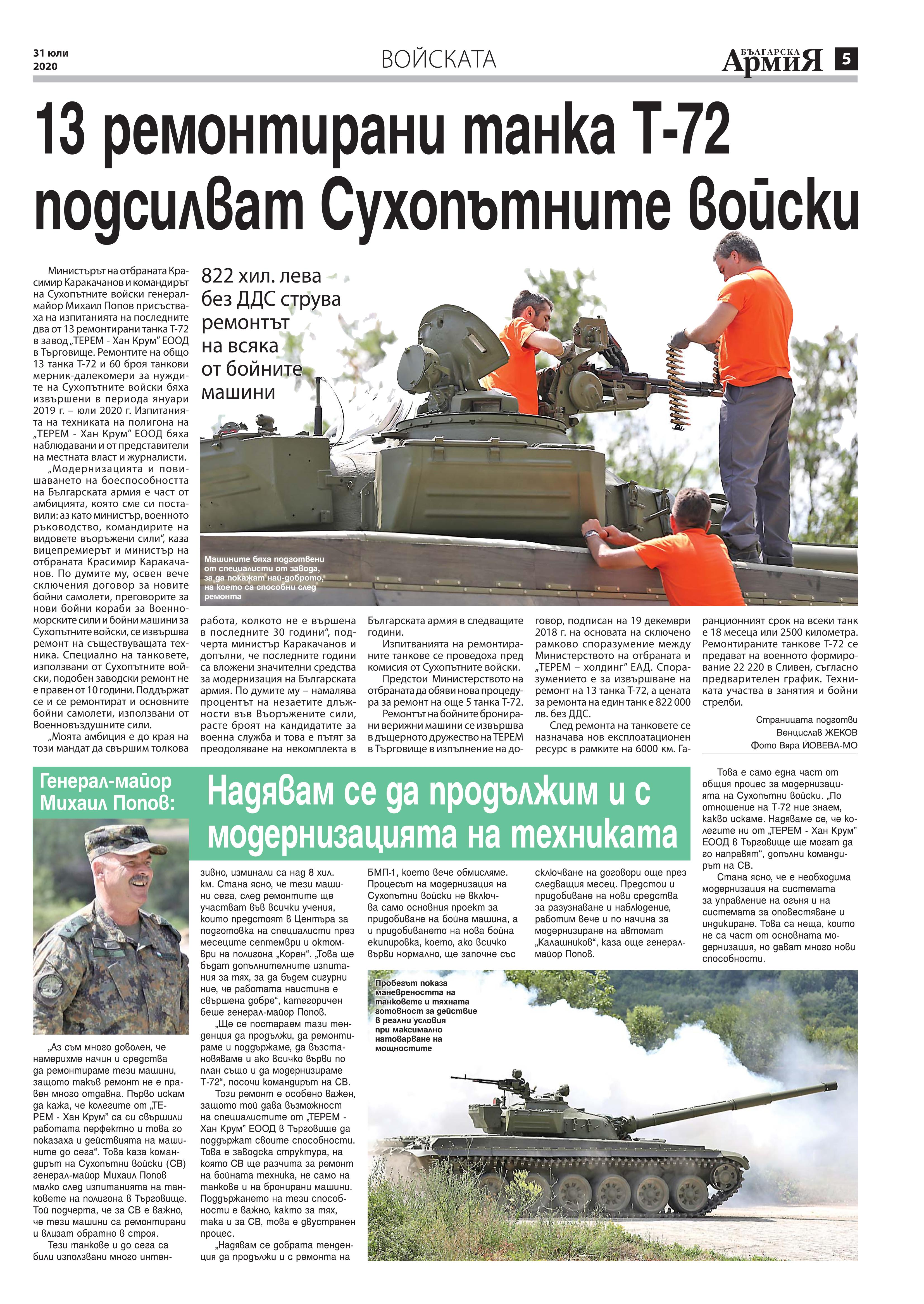 https://www.armymedia.bg/wp-content/uploads/2015/06/05.page1_-144.jpg
