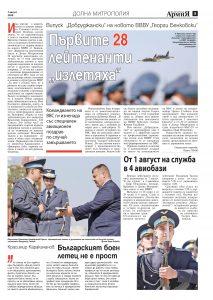 https://www.armymedia.bg/wp-content/uploads/2015/06/05.page1_-145-213x300.jpg