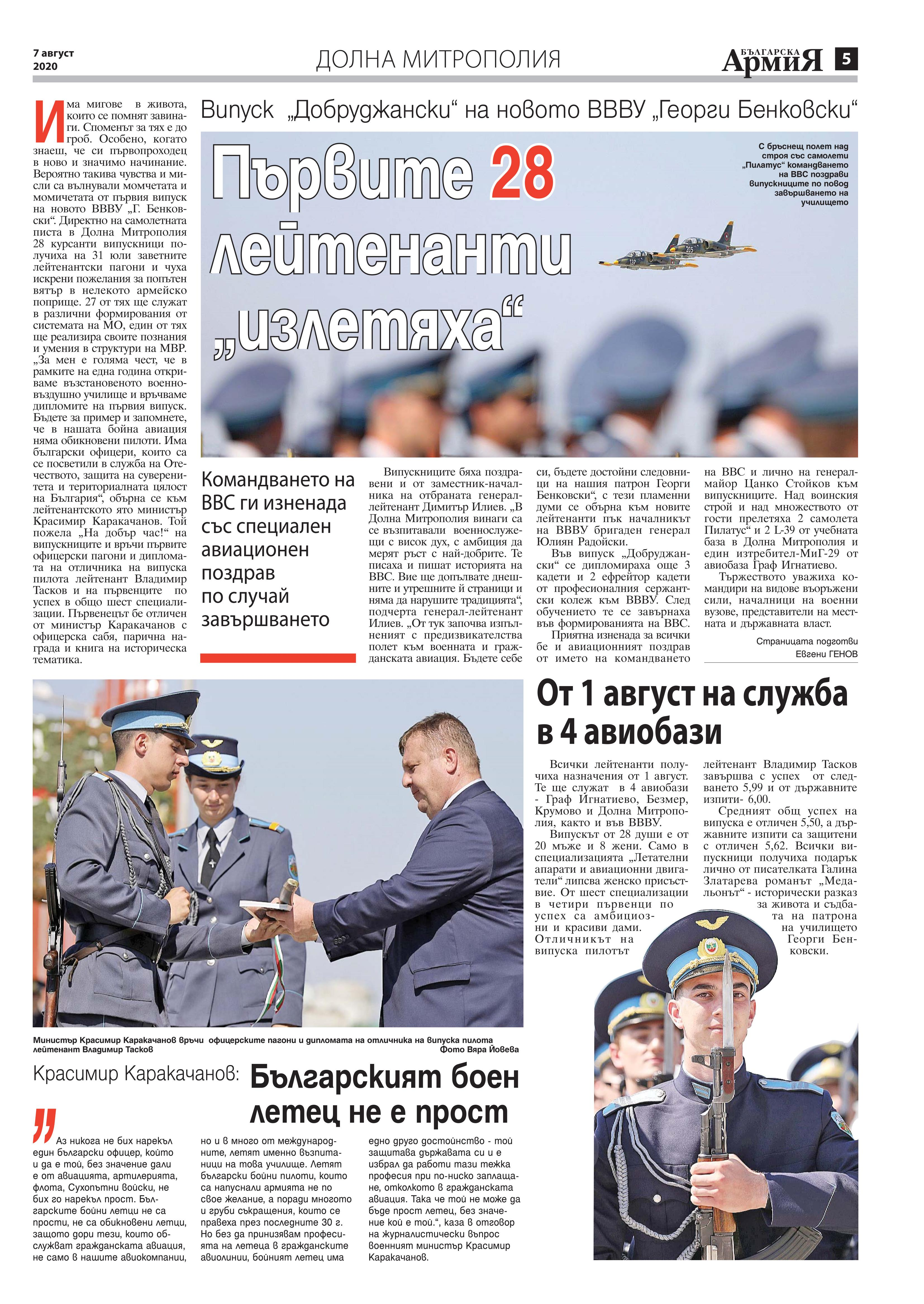 https://www.armymedia.bg/wp-content/uploads/2015/06/05.page1_-145.jpg