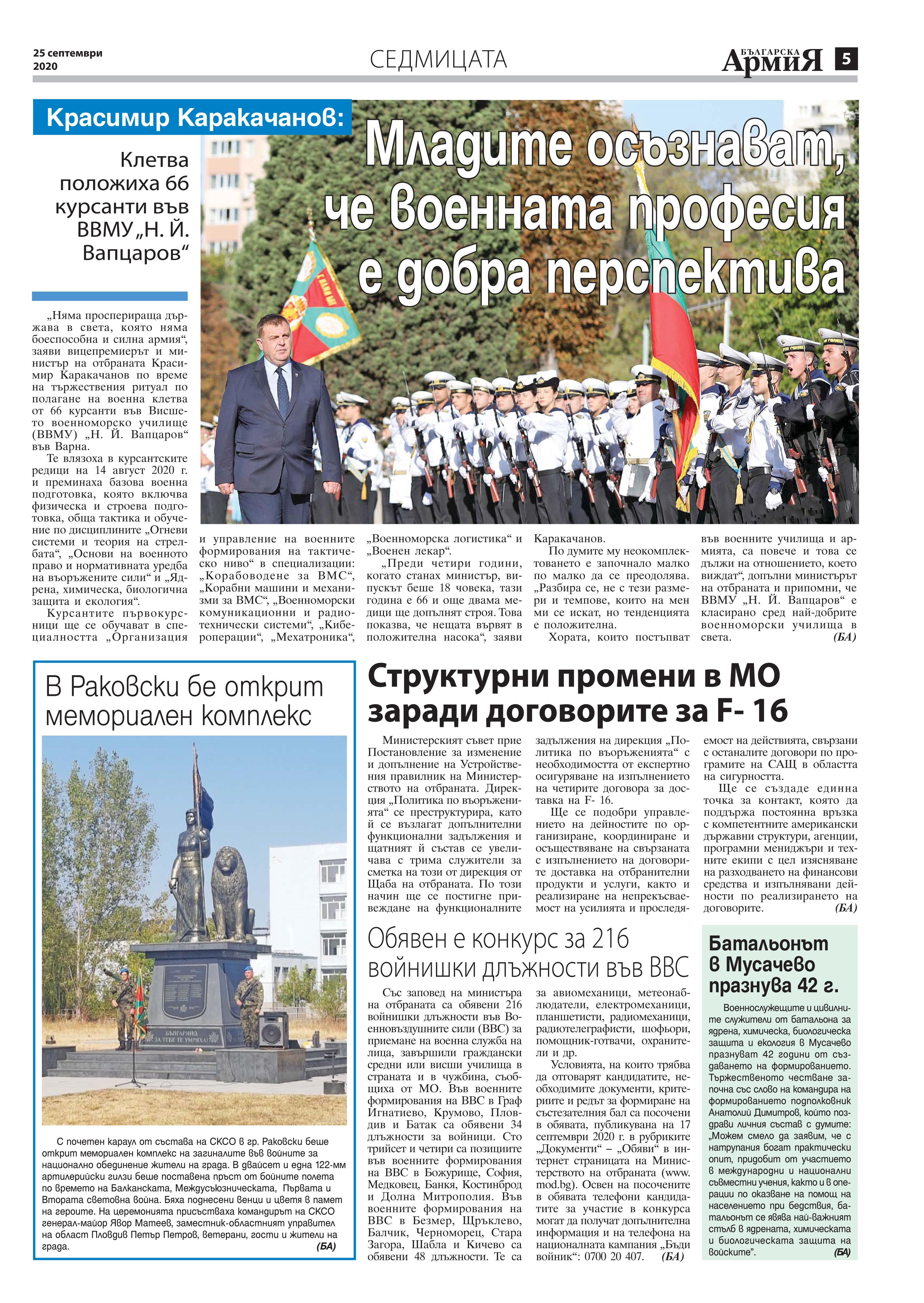 https://www.armymedia.bg/wp-content/uploads/2015/06/05.page1_-148.jpg