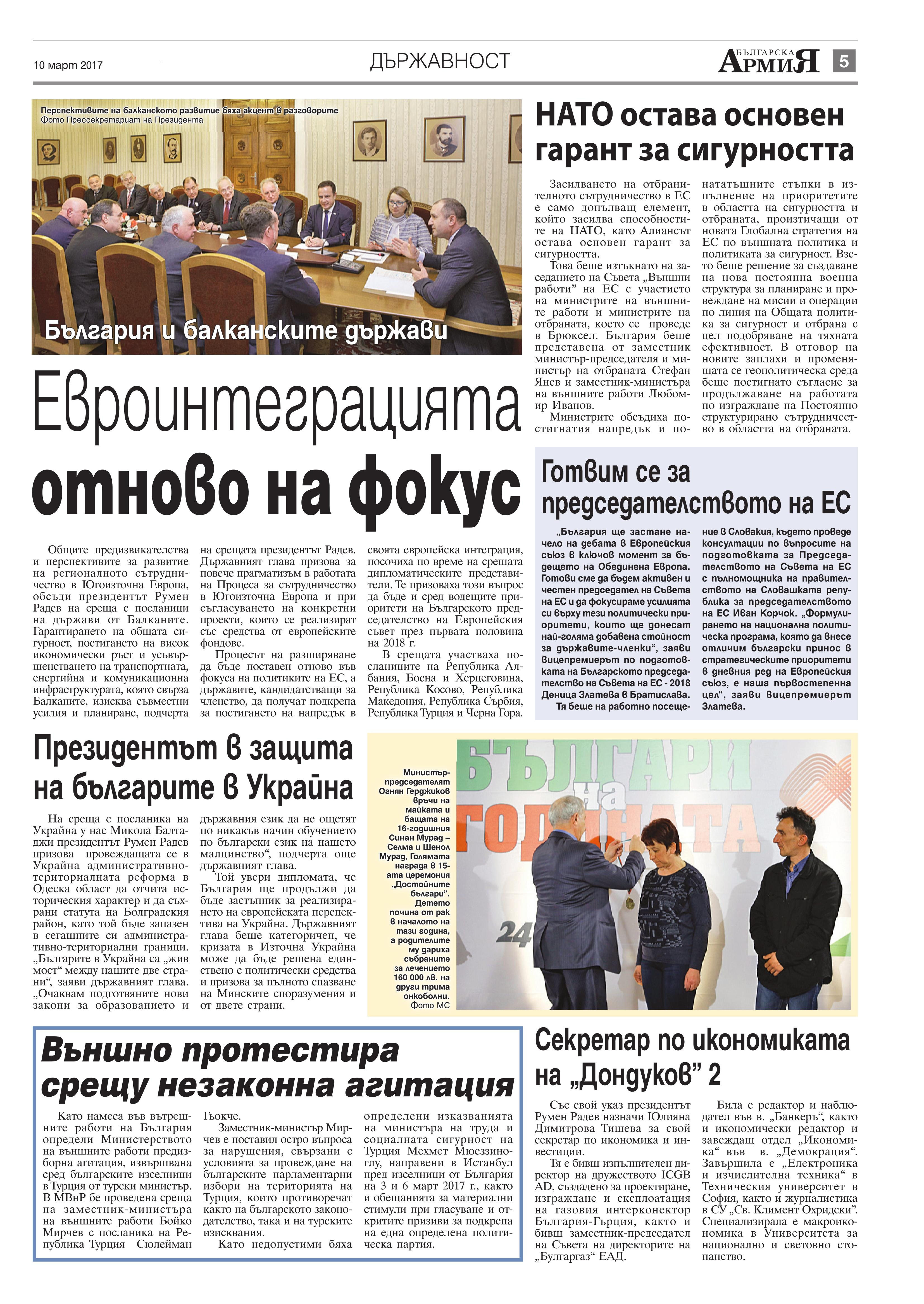 https://www.armymedia.bg/wp-content/uploads/2015/06/05.page1_-16.jpg