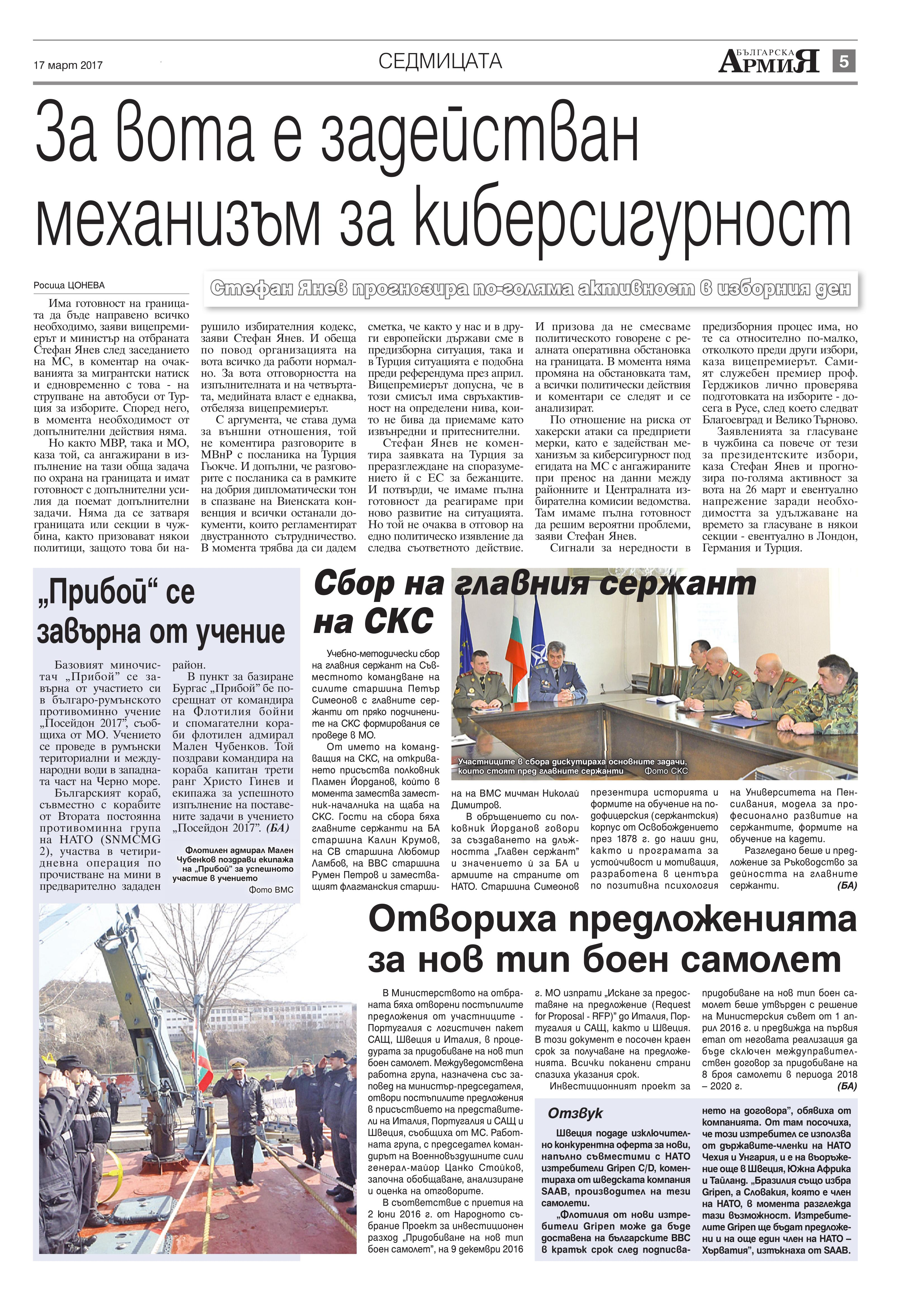 https://www.armymedia.bg/wp-content/uploads/2015/06/05.page1_-17.jpg