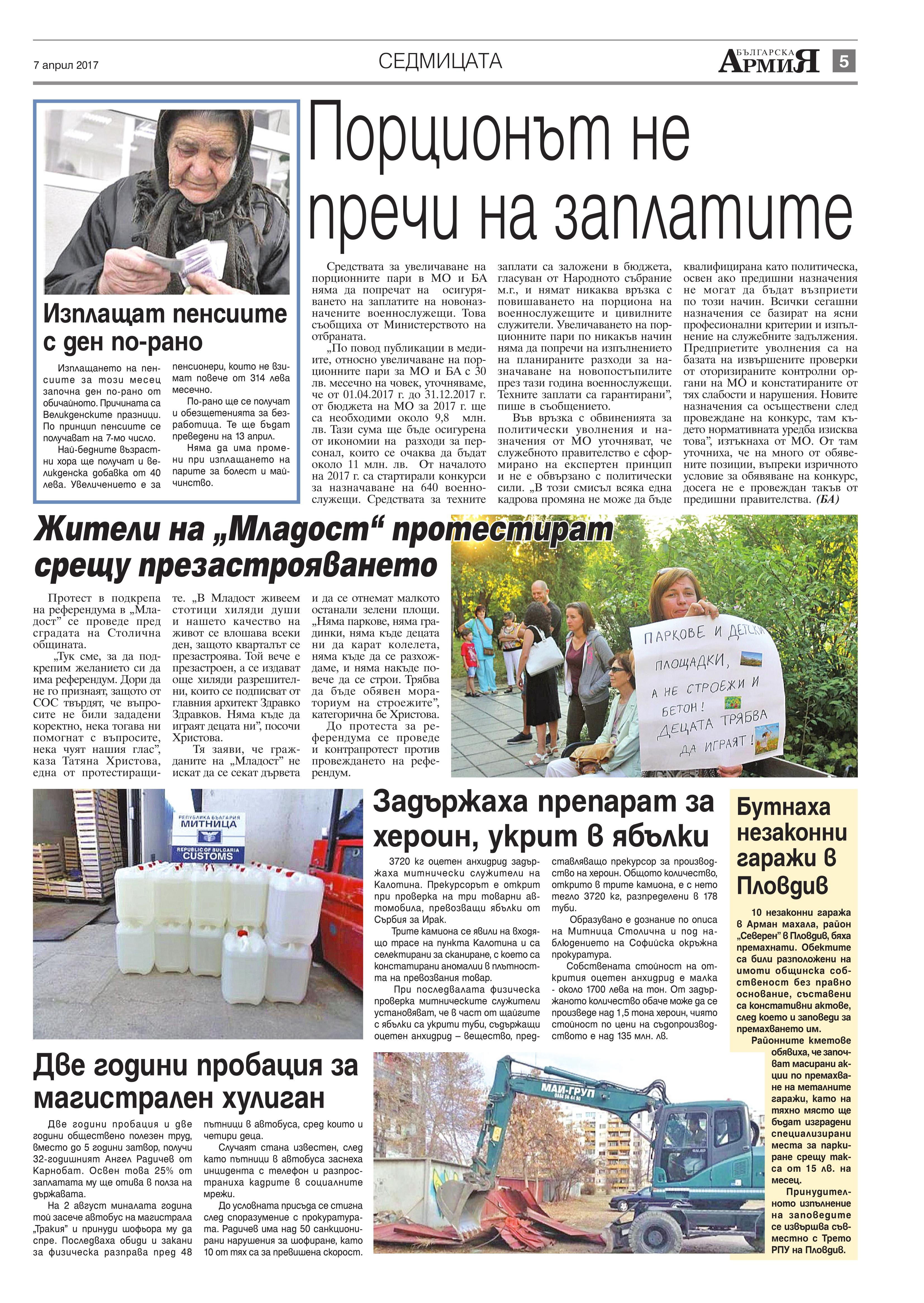 https://www.armymedia.bg/wp-content/uploads/2015/06/05.page1_-18.jpg