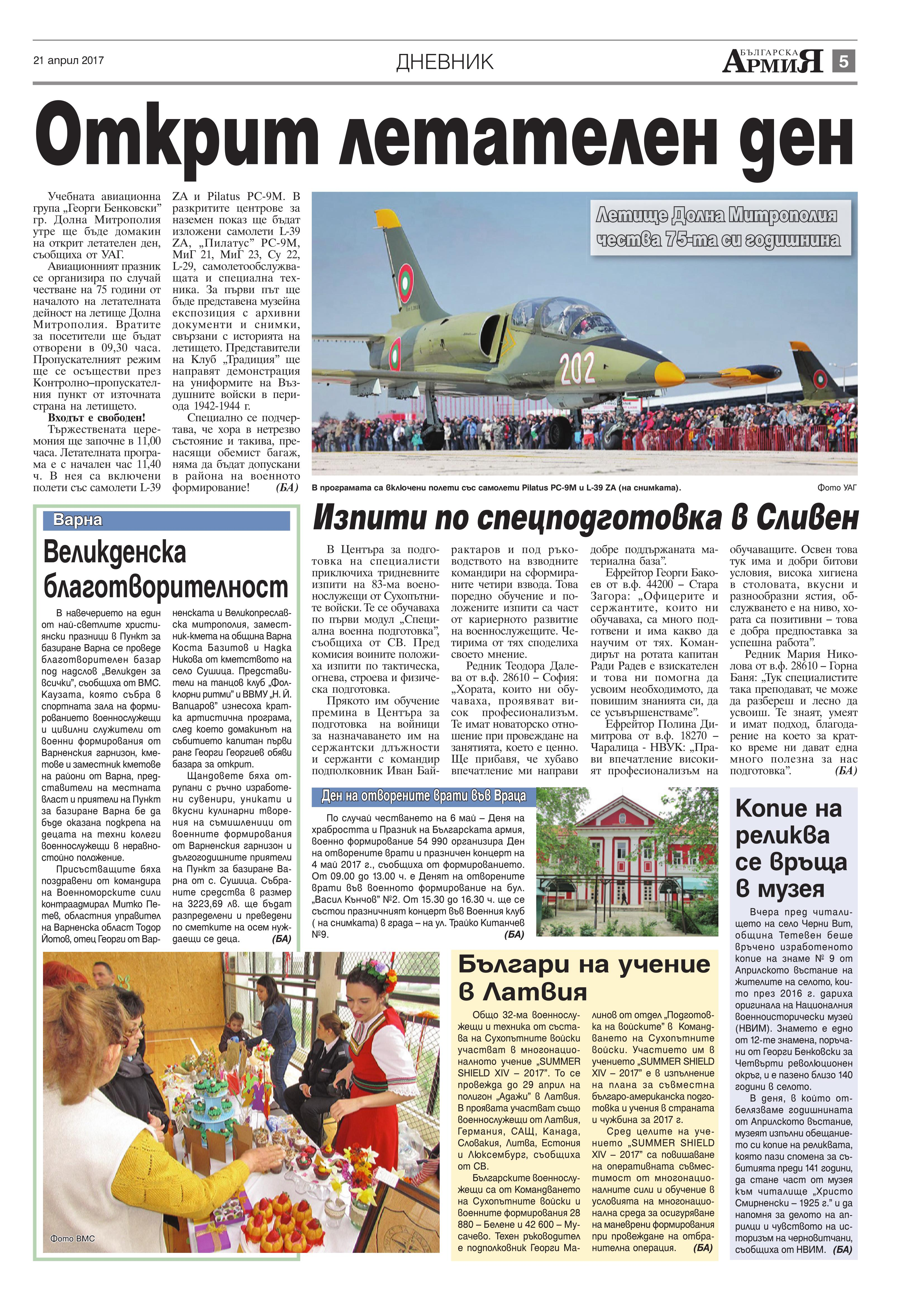 https://www.armymedia.bg/wp-content/uploads/2015/06/05.page1_-19.jpg