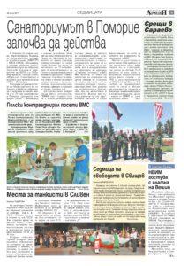 https://www.armymedia.bg/wp-content/uploads/2015/06/05.page1_-23-213x300.jpg