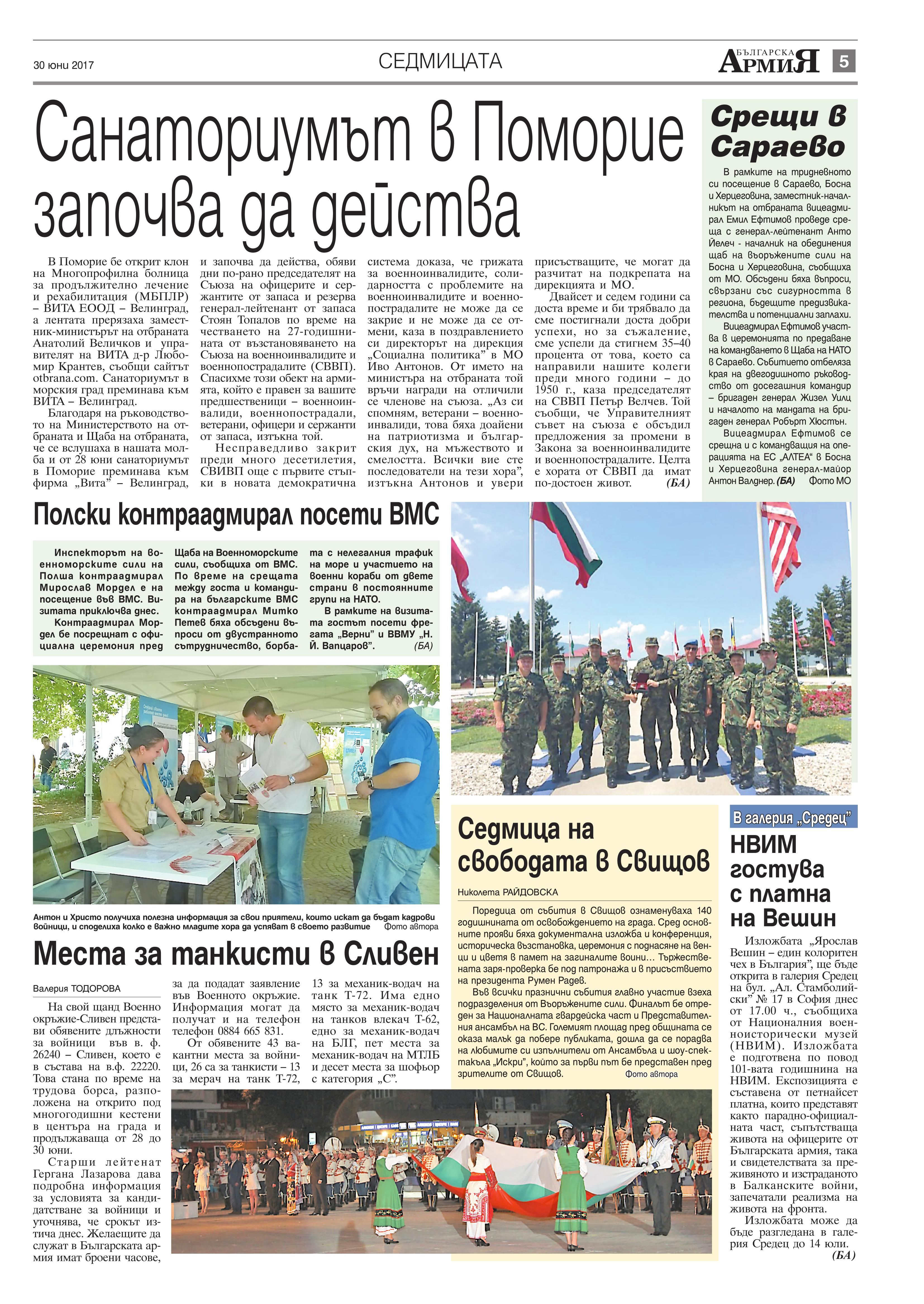 https://www.armymedia.bg/wp-content/uploads/2015/06/05.page1_-23.jpg
