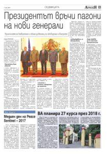 https://www.armymedia.bg/wp-content/uploads/2015/06/05.page1_-24-213x300.jpg