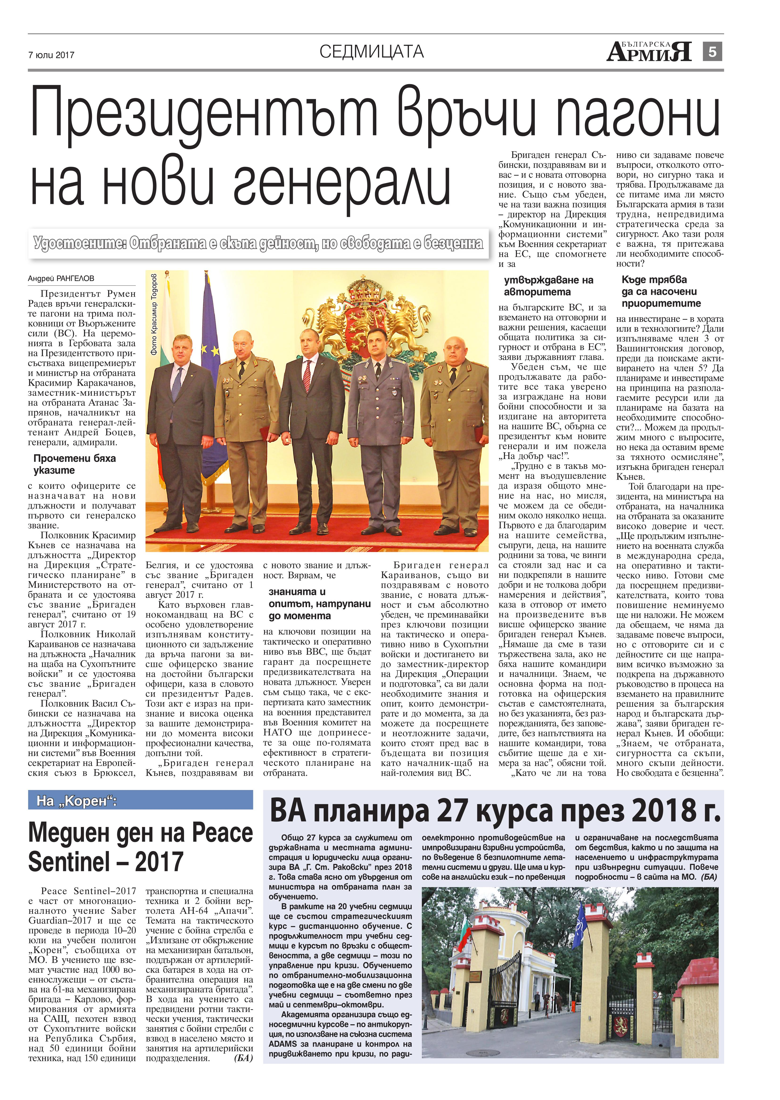 https://www.armymedia.bg/wp-content/uploads/2015/06/05.page1_-24.jpg