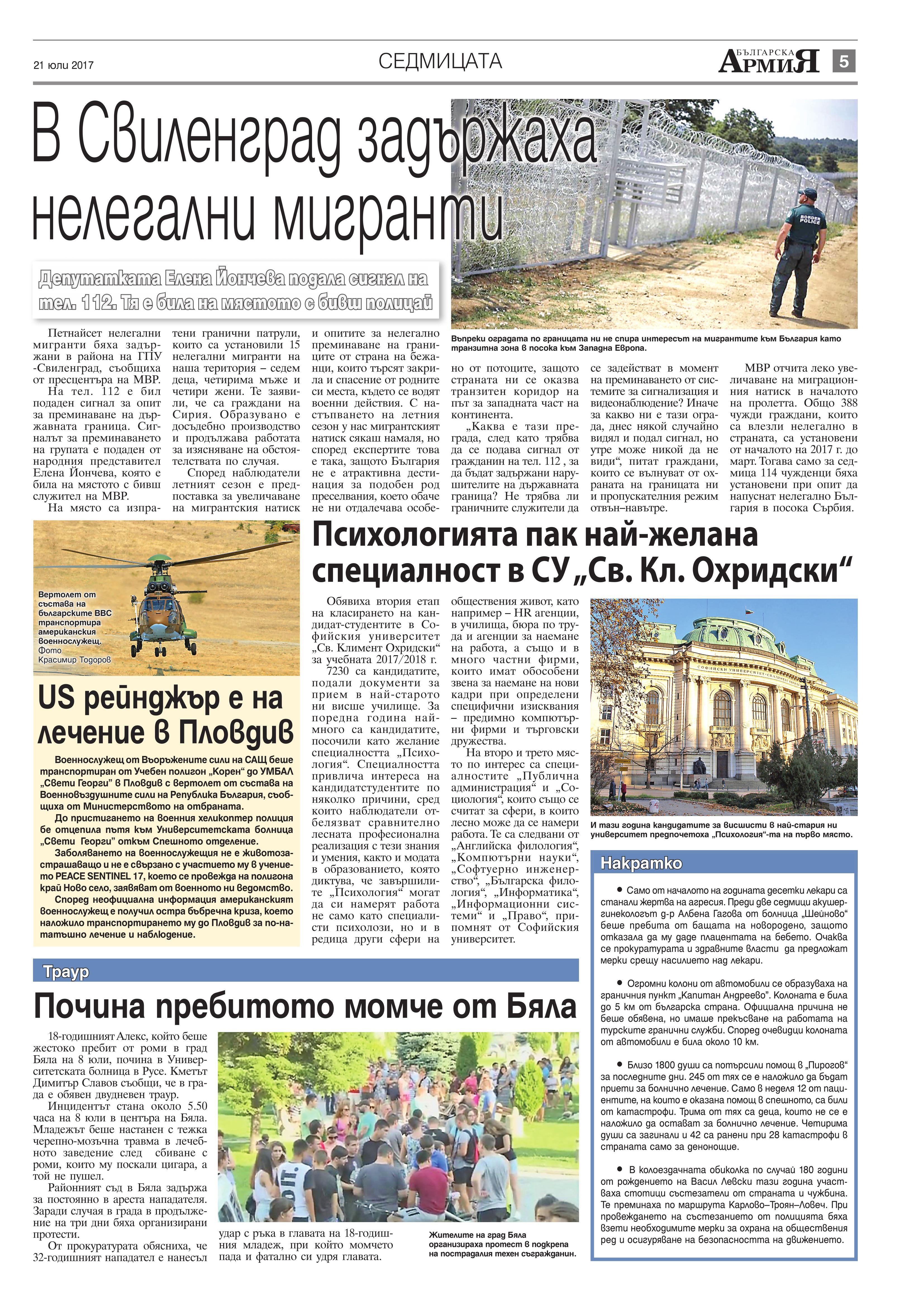 https://www.armymedia.bg/wp-content/uploads/2015/06/05.page1_-26.jpg