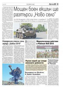 https://www.armymedia.bg/wp-content/uploads/2015/06/05.page1_-94-213x300.jpg