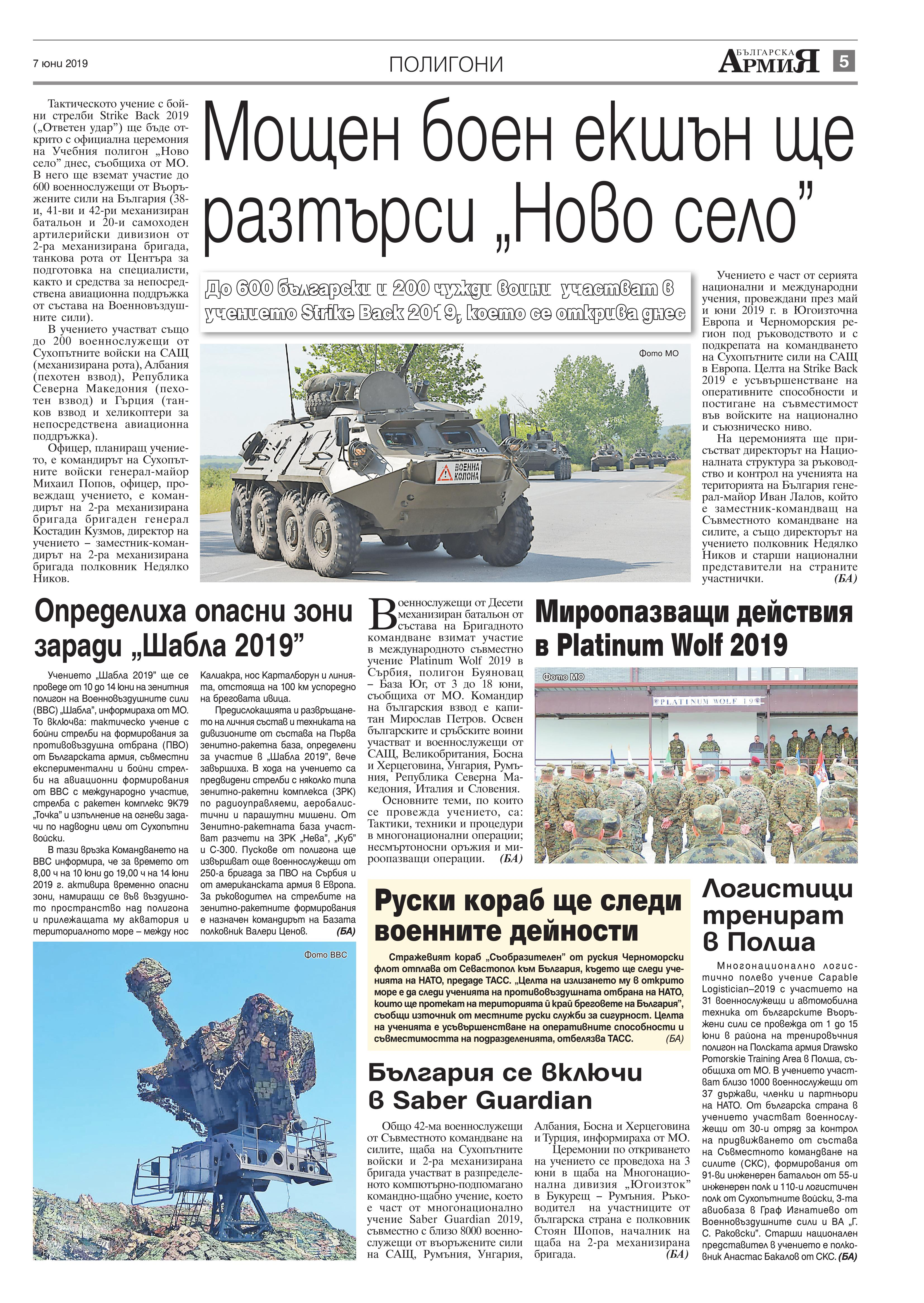https://www.armymedia.bg/wp-content/uploads/2015/06/05.page1_-94.jpg