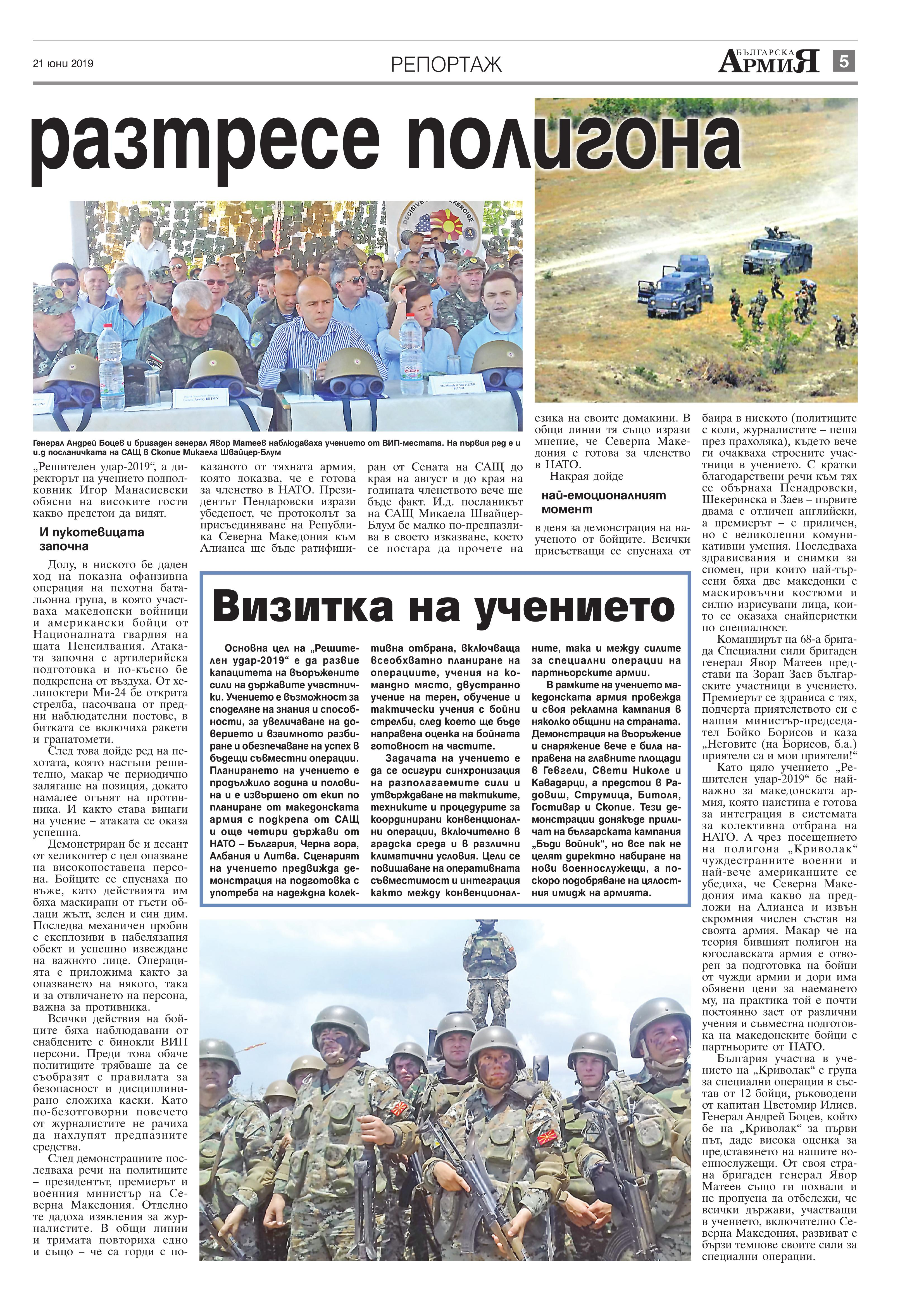 https://www.armymedia.bg/wp-content/uploads/2015/06/05.page1_-96.jpg