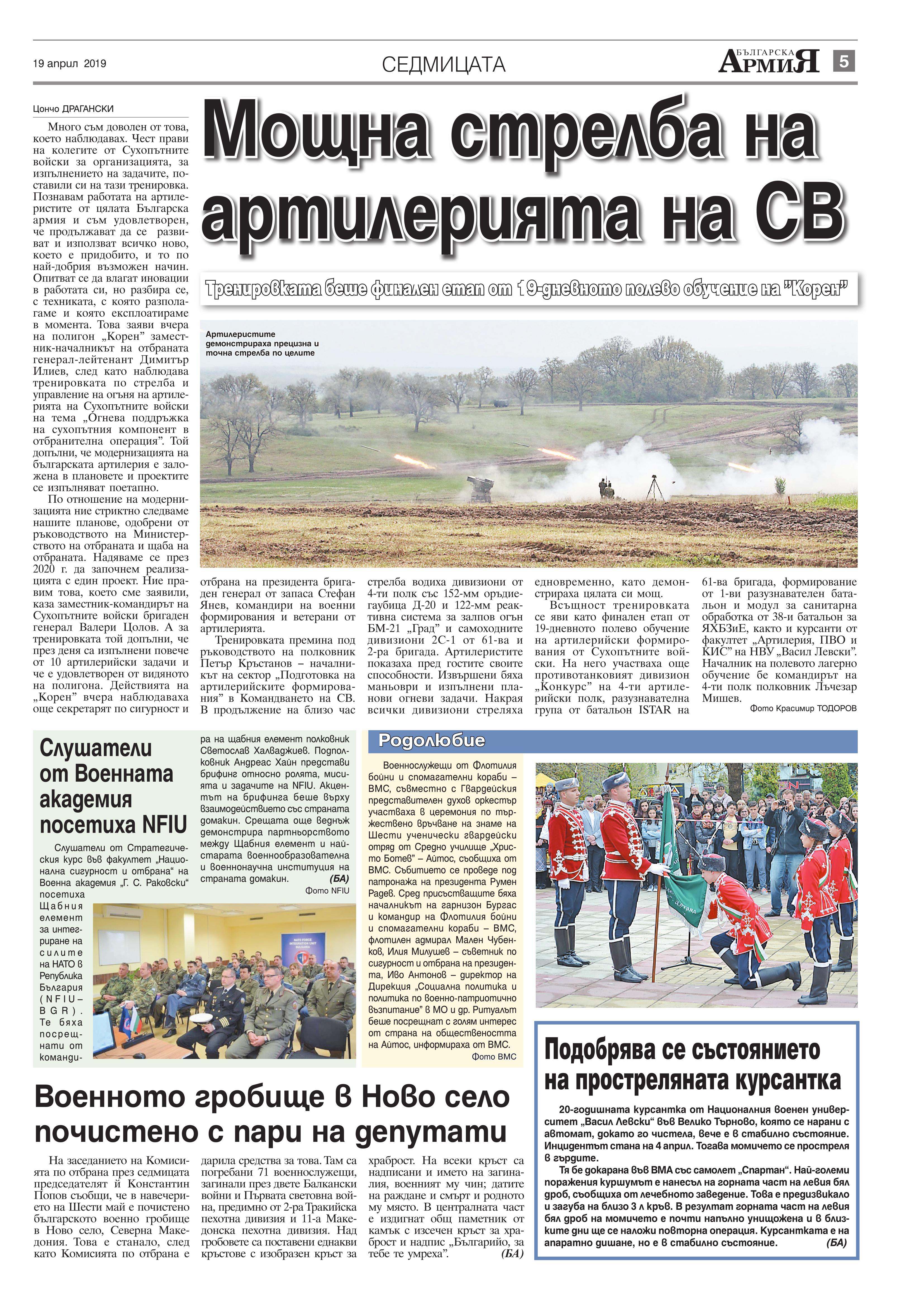 https://www.armymedia.bg/wp-content/uploads/2015/06/05new.page1_.jpg