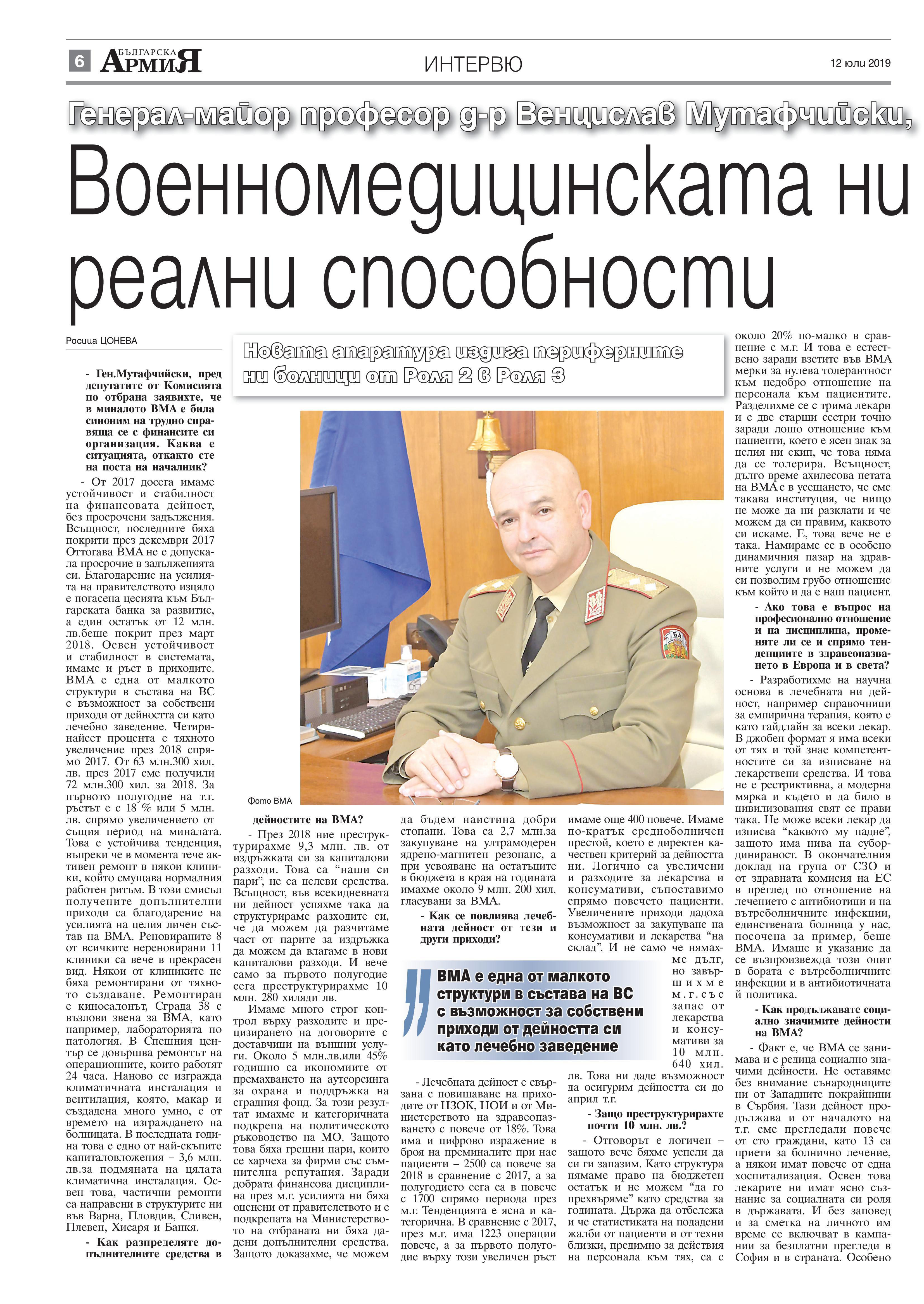 https://www.armymedia.bg/wp-content/uploads/2015/06/06-28.jpg